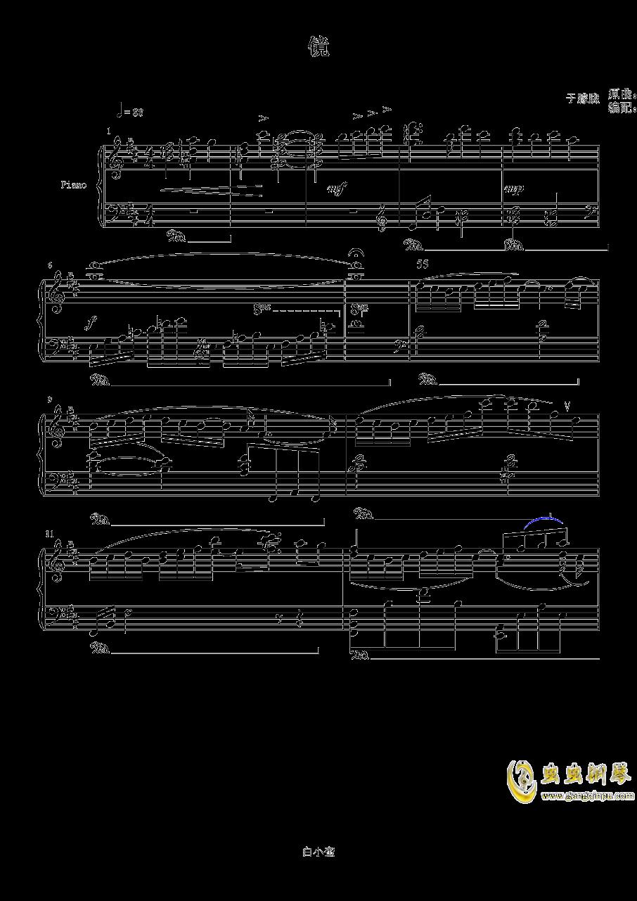 镜钢琴谱 第1页