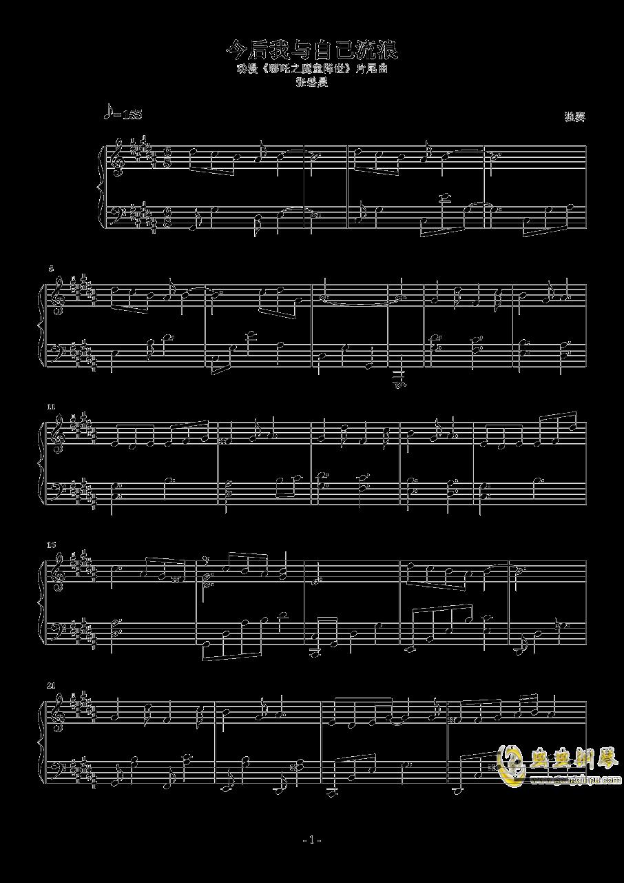 今后我与自己流浪钢琴谱 第1页