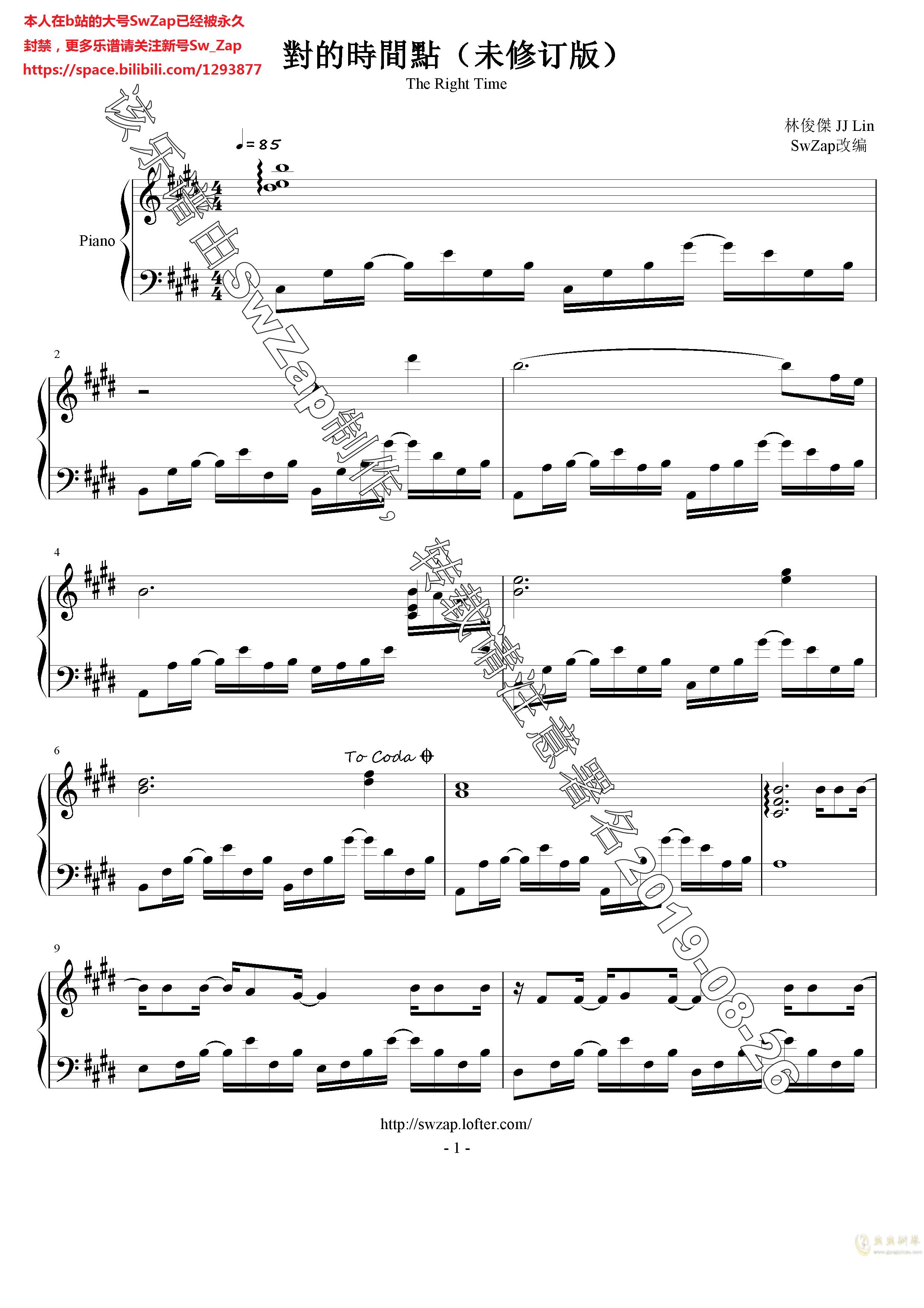 对的时间点钢琴谱 第1页