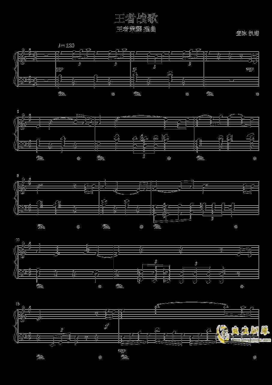 王者战歌钢琴谱 第1页