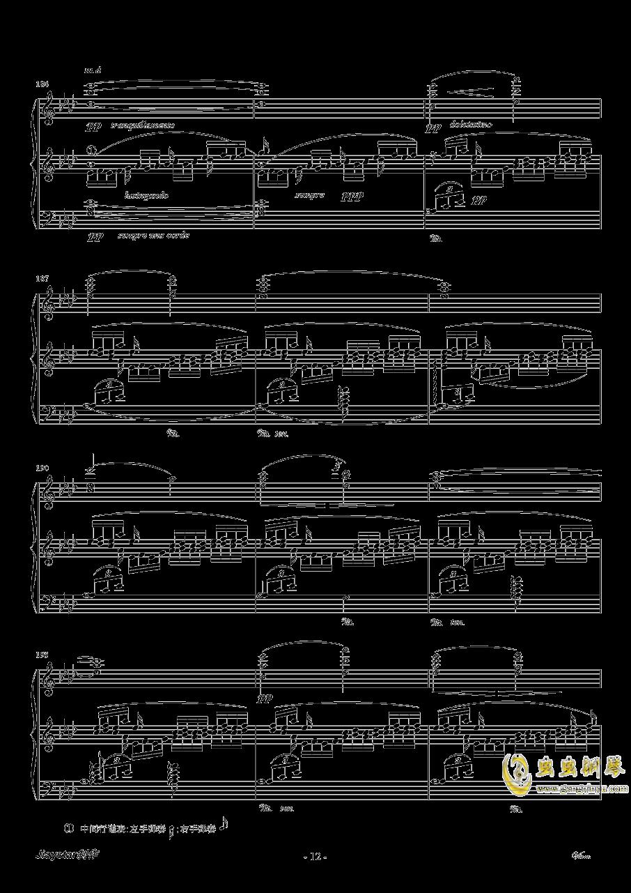 伏尔塔瓦河ag88环亚娱乐谱 第13页