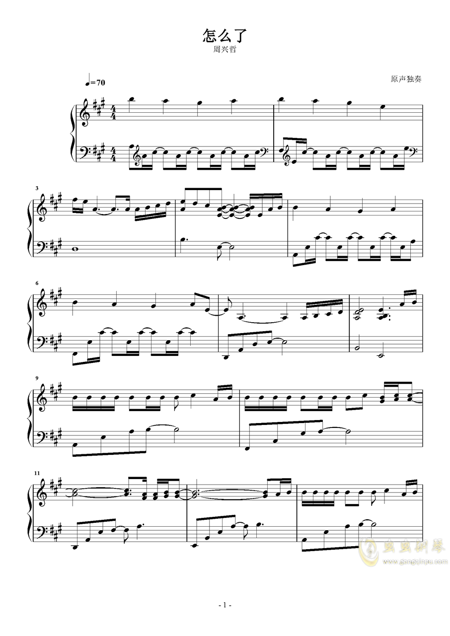 怎么了钢琴谱 第1页