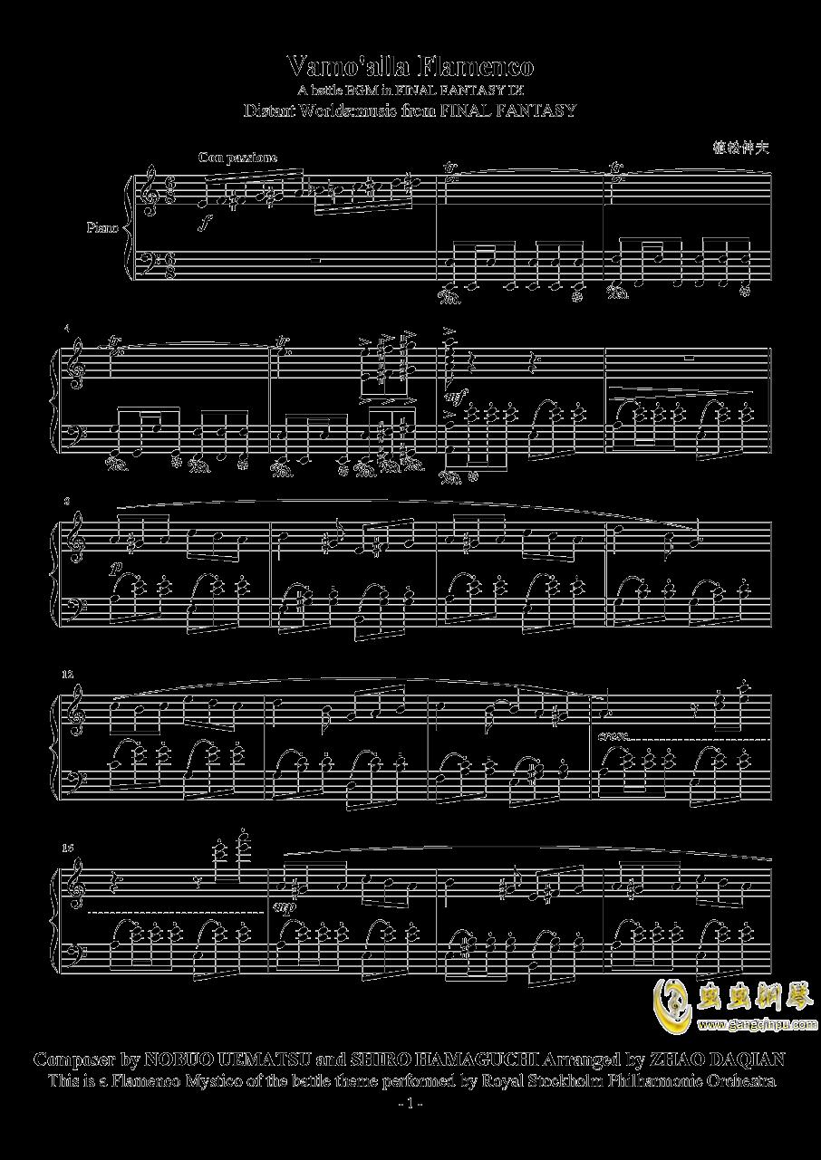 Vamo钢琴谱 第1页