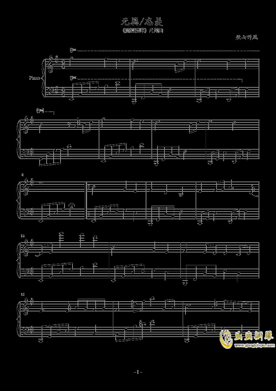 无羁/忘羡钢琴谱 第1页