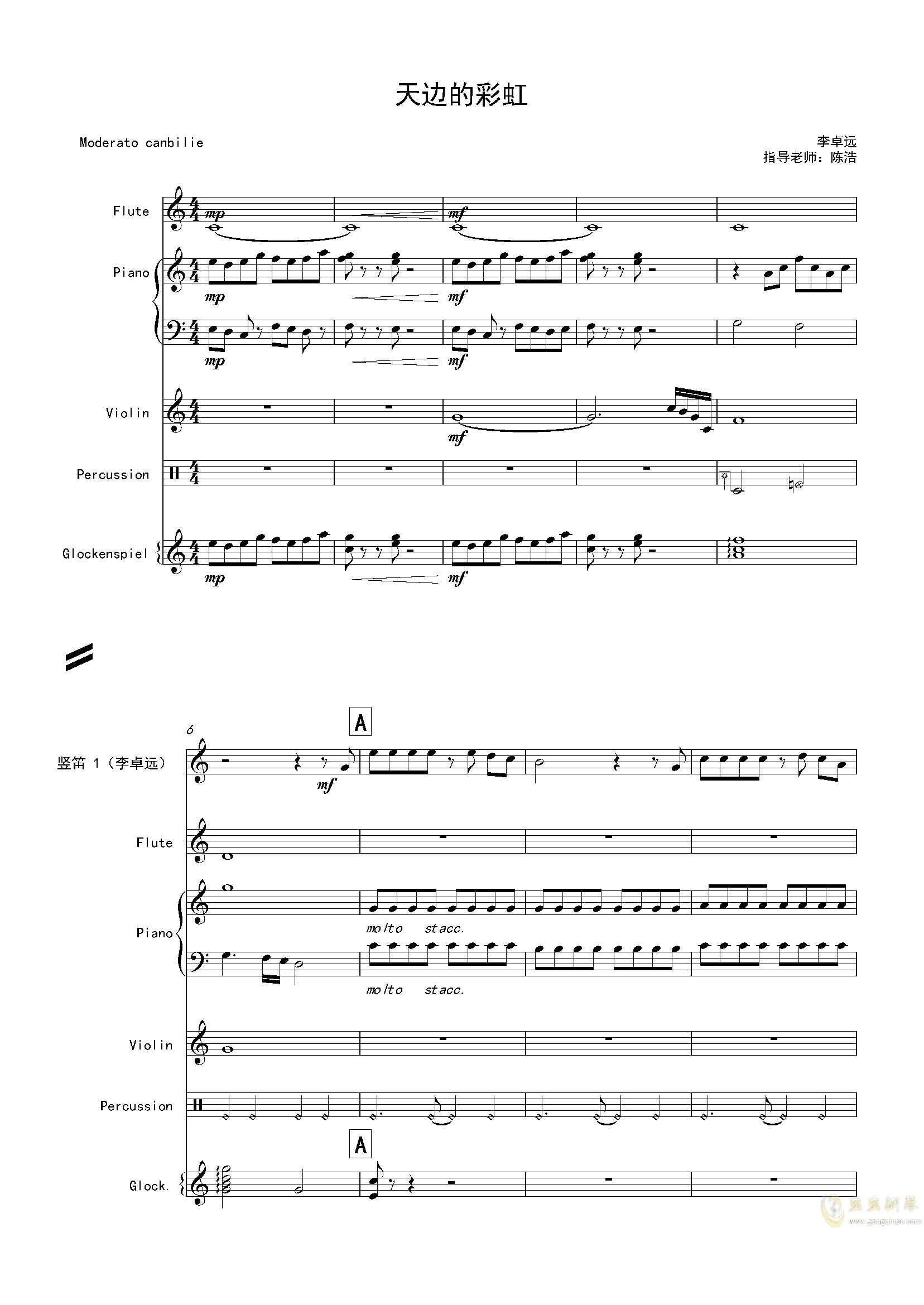 再别童年:3:天边的彩虹钢琴谱 第1页