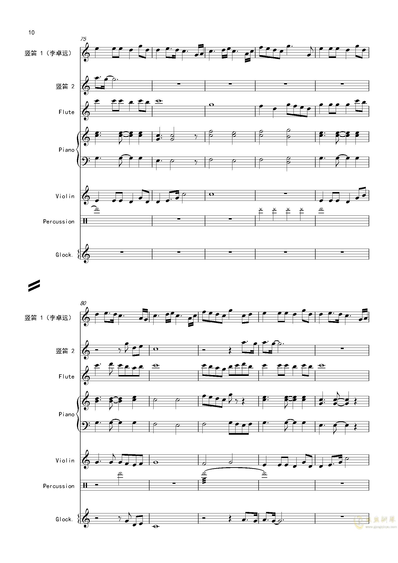 再别童年:3:天边的彩虹钢琴谱 第10页