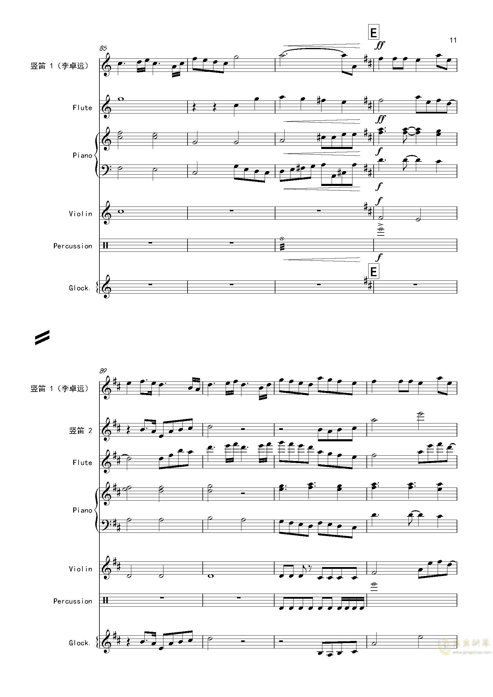 再别童年:3:天边的彩虹钢琴谱 第11页