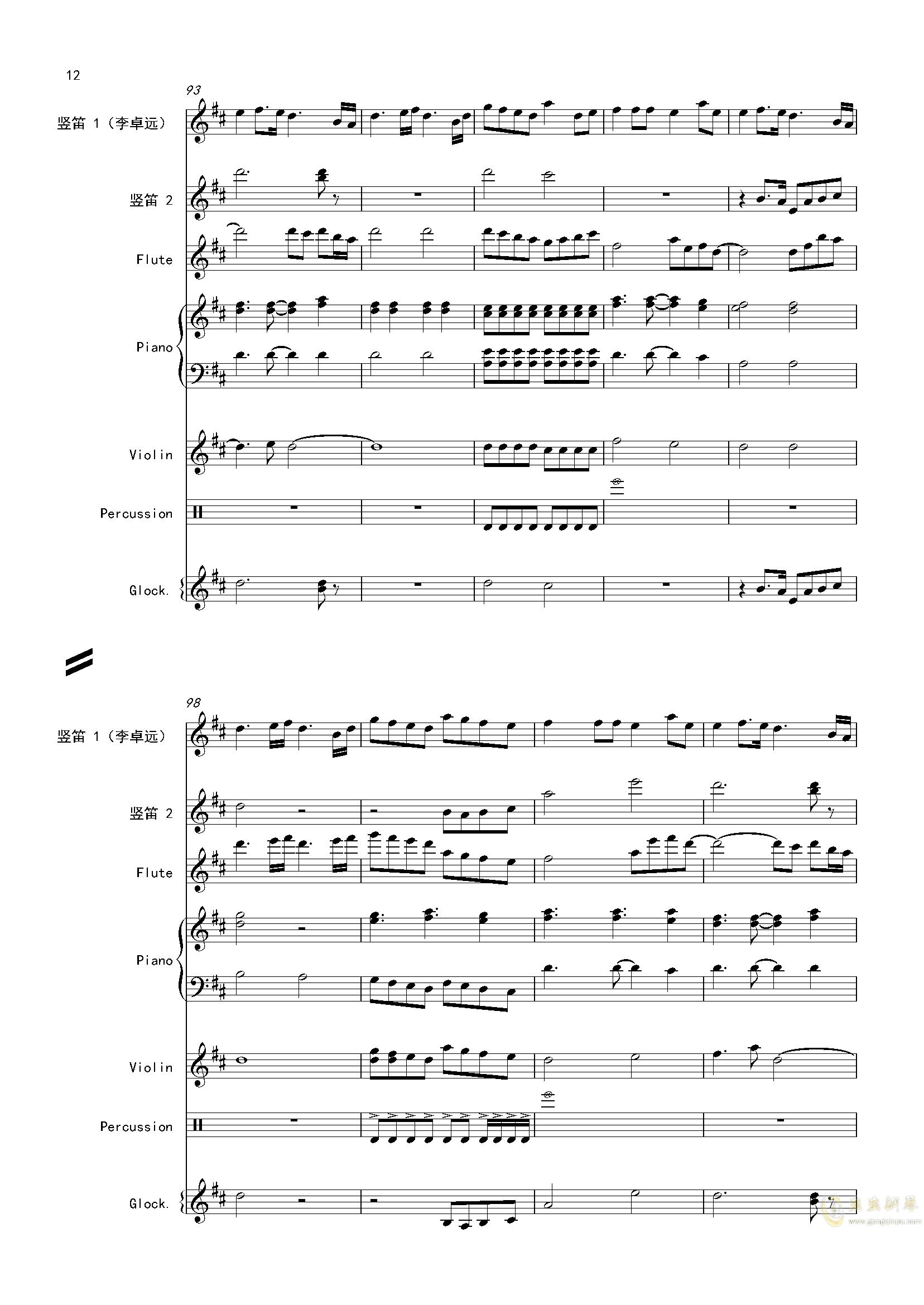 再别童年:3:天边的彩虹钢琴谱 第12页