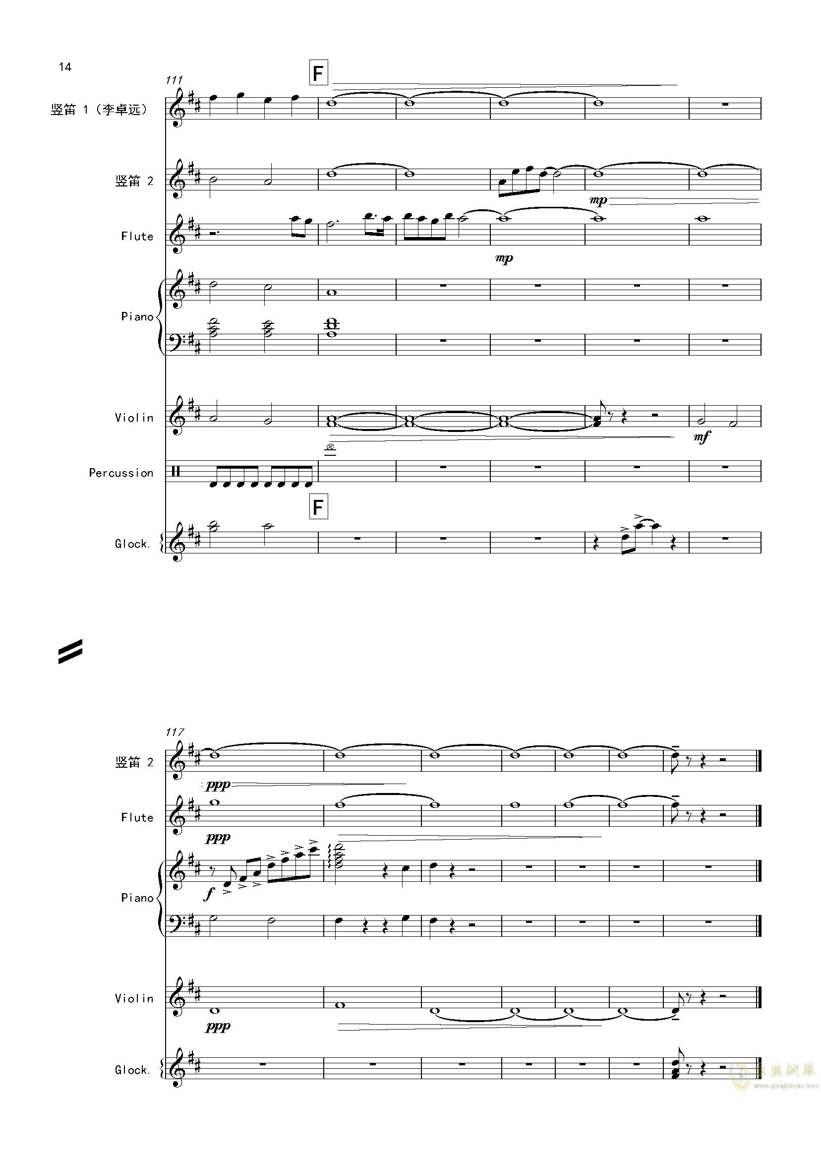 再别童年:3:天边的彩虹钢琴谱 第14页