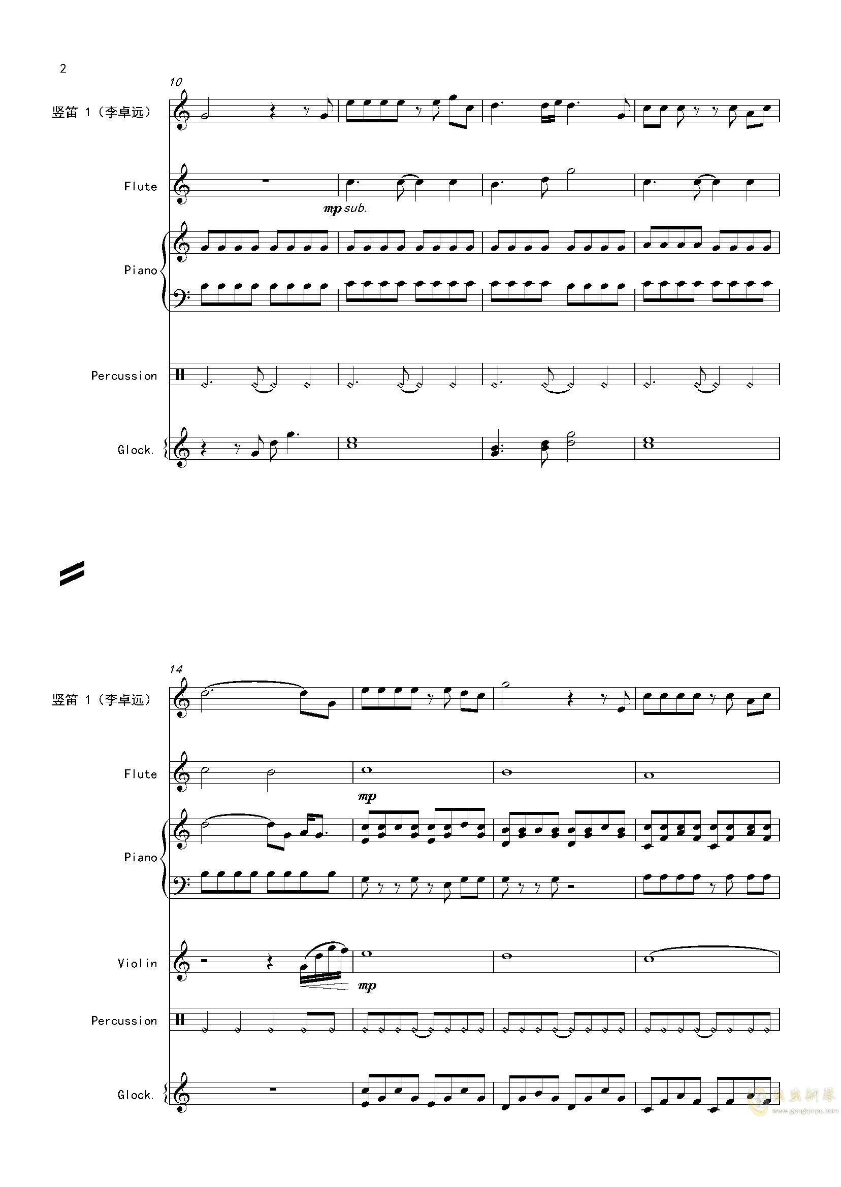 再别童年:3:天边的彩虹钢琴谱 第2页
