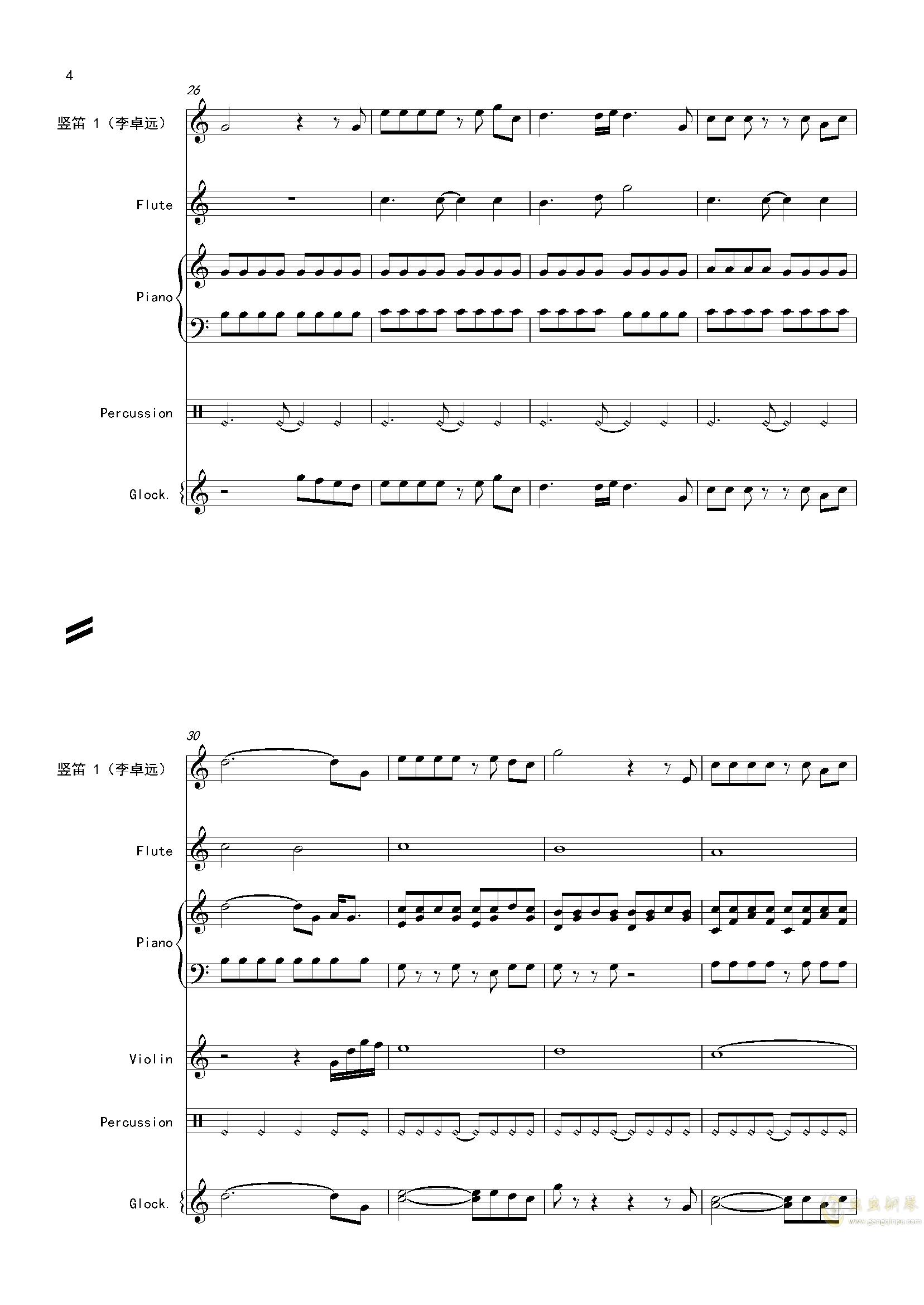 再别童年:3:天边的彩虹钢琴谱 第4页
