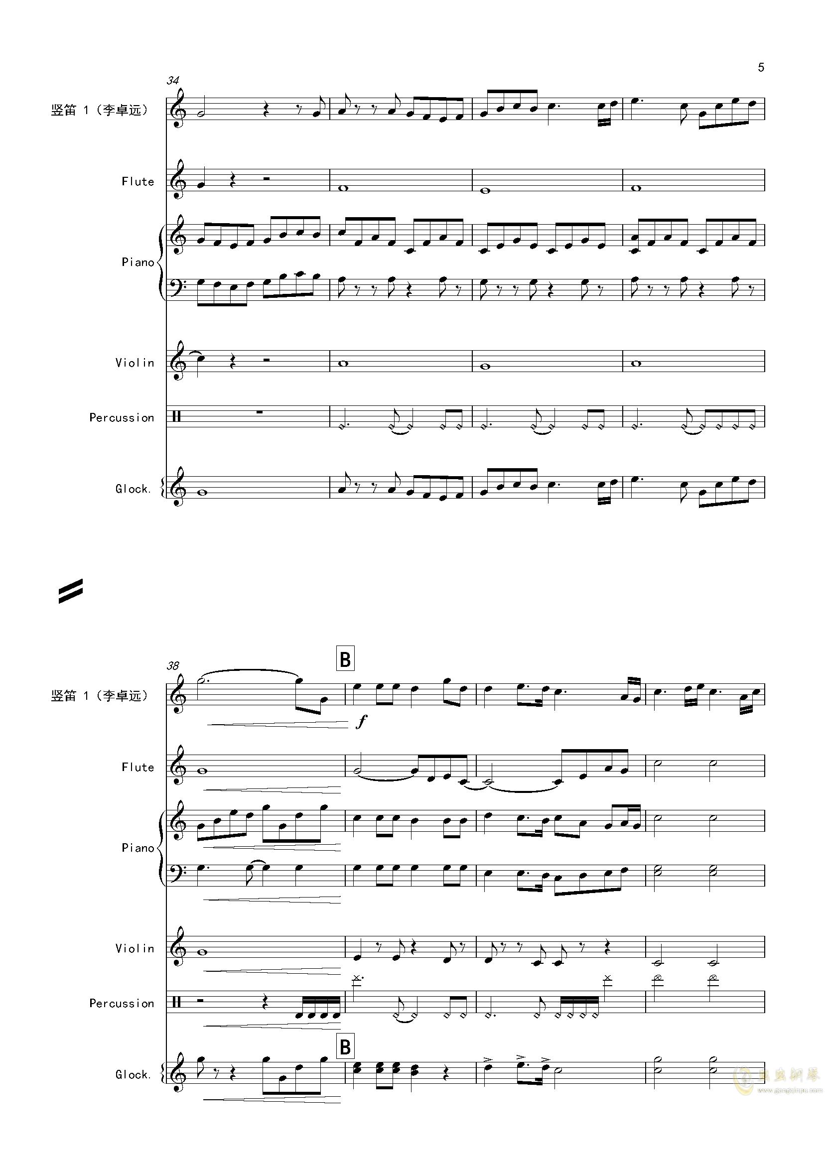 再别童年:3:天边的彩虹钢琴谱 第5页