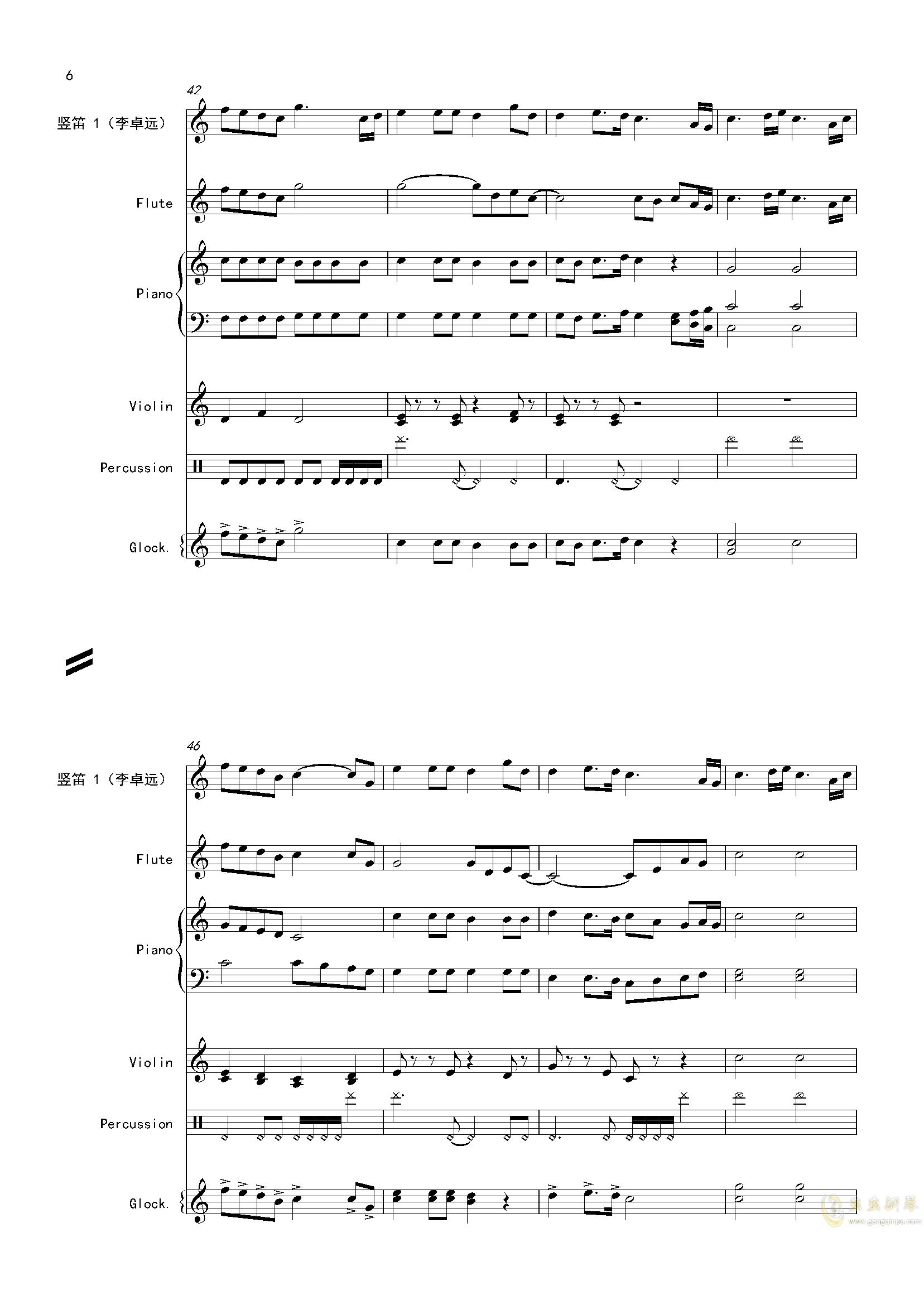 再别童年:3:天边的彩虹钢琴谱 第6页