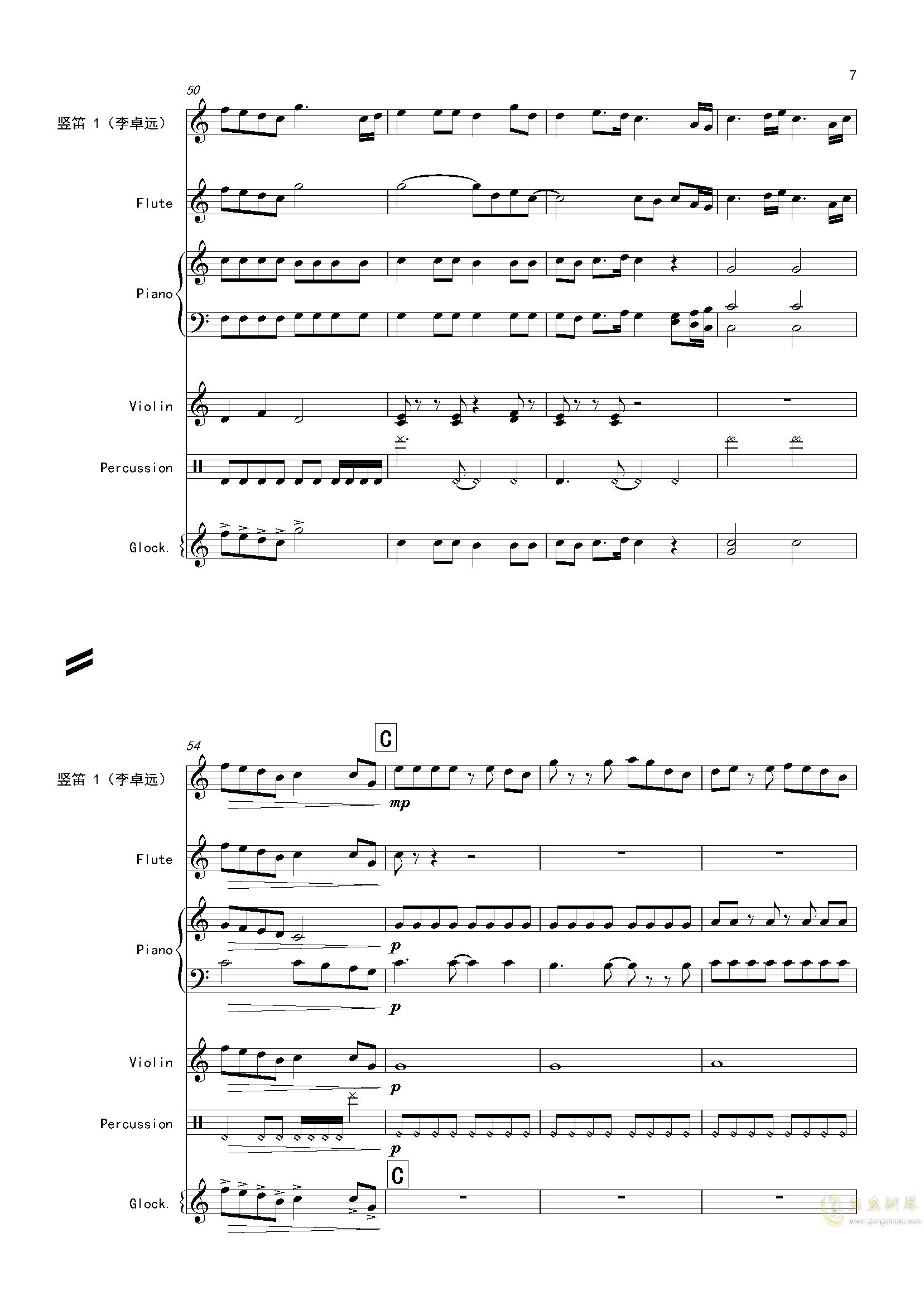 再别童年:3:天边的彩虹钢琴谱 第7页