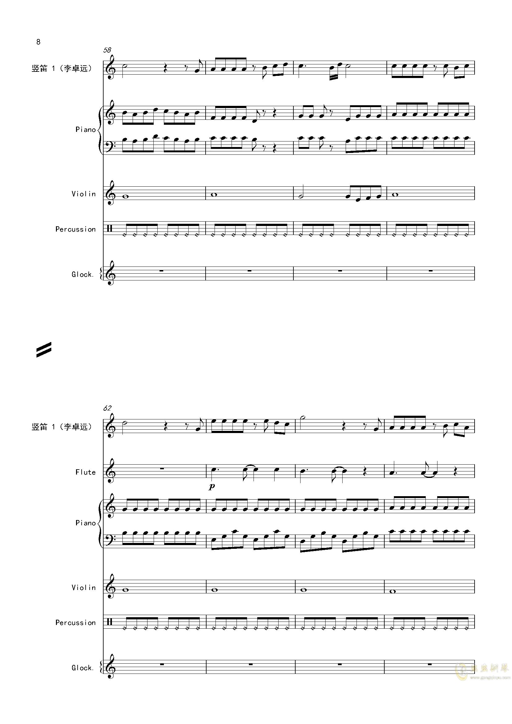 再别童年:3:天边的彩虹钢琴谱 第8页