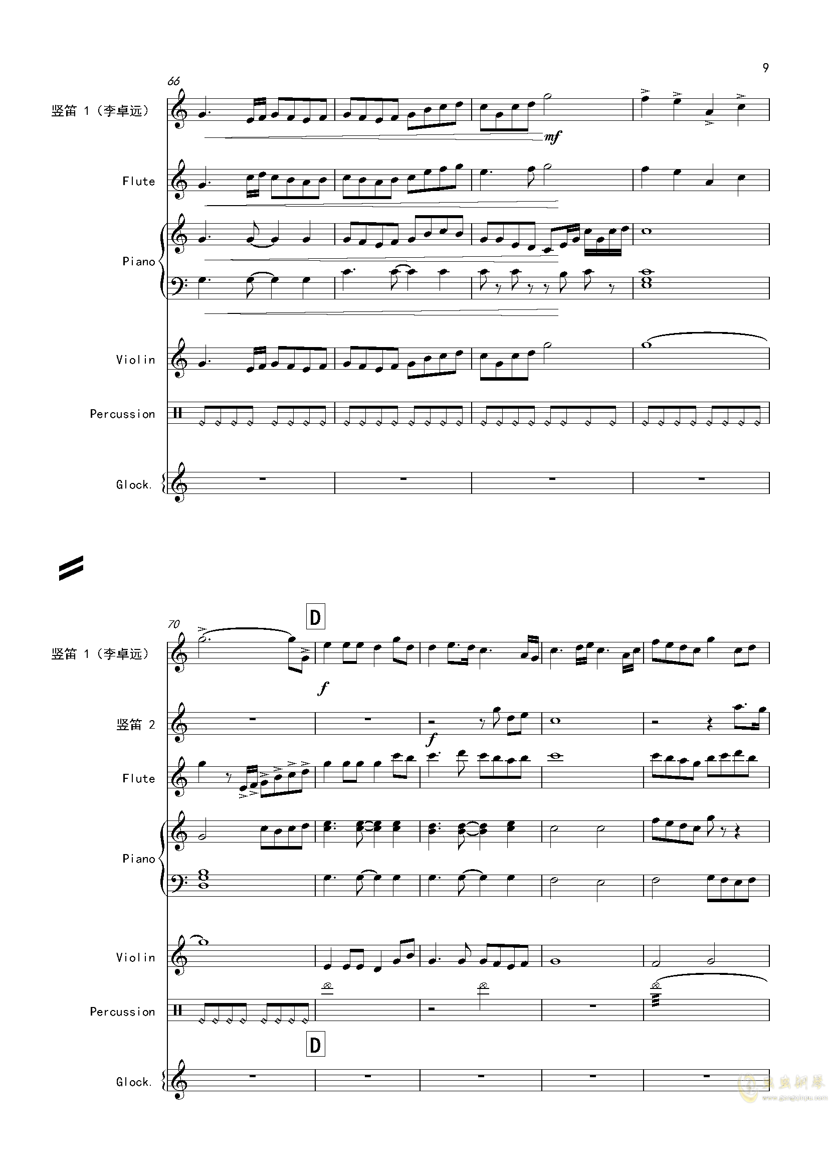 再别童年:3:天边的彩虹钢琴谱 第9页