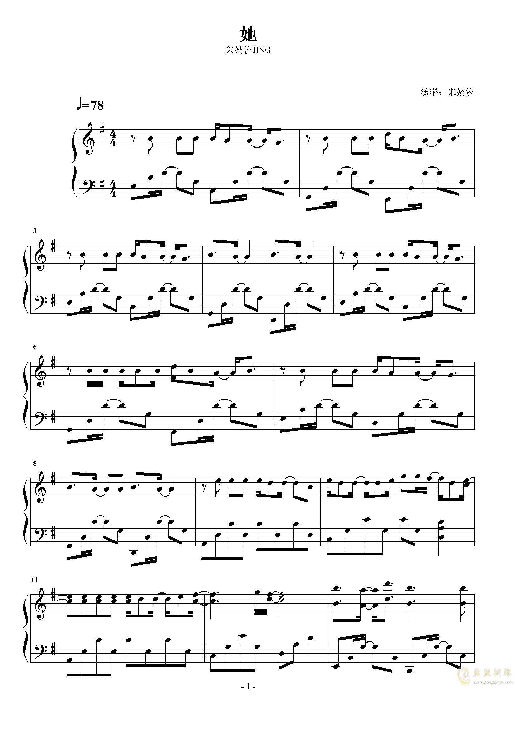 她钢琴谱 第1页