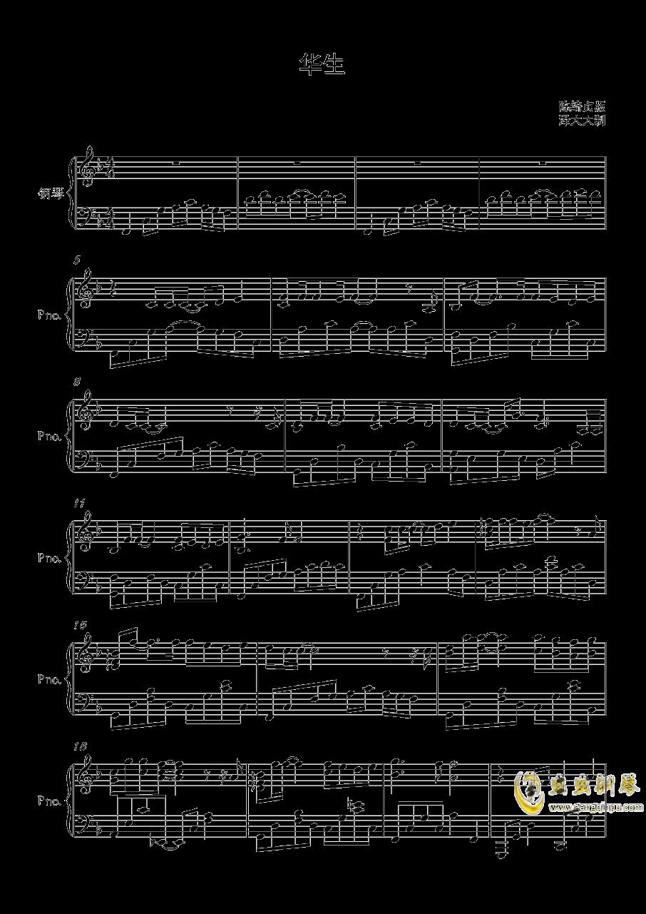 华生钢琴谱 第1页