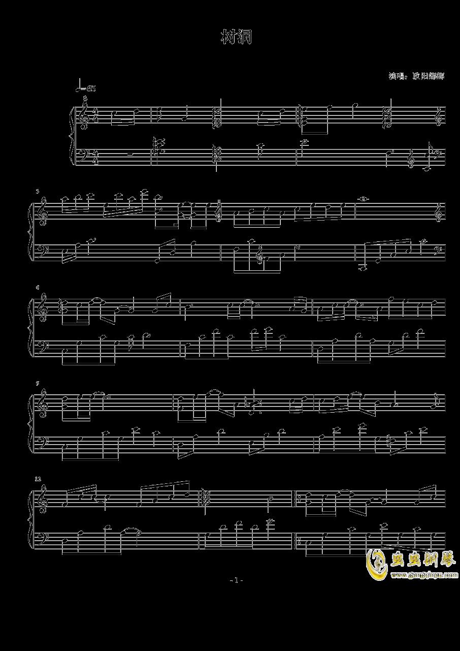 树洞钢琴谱 第1页