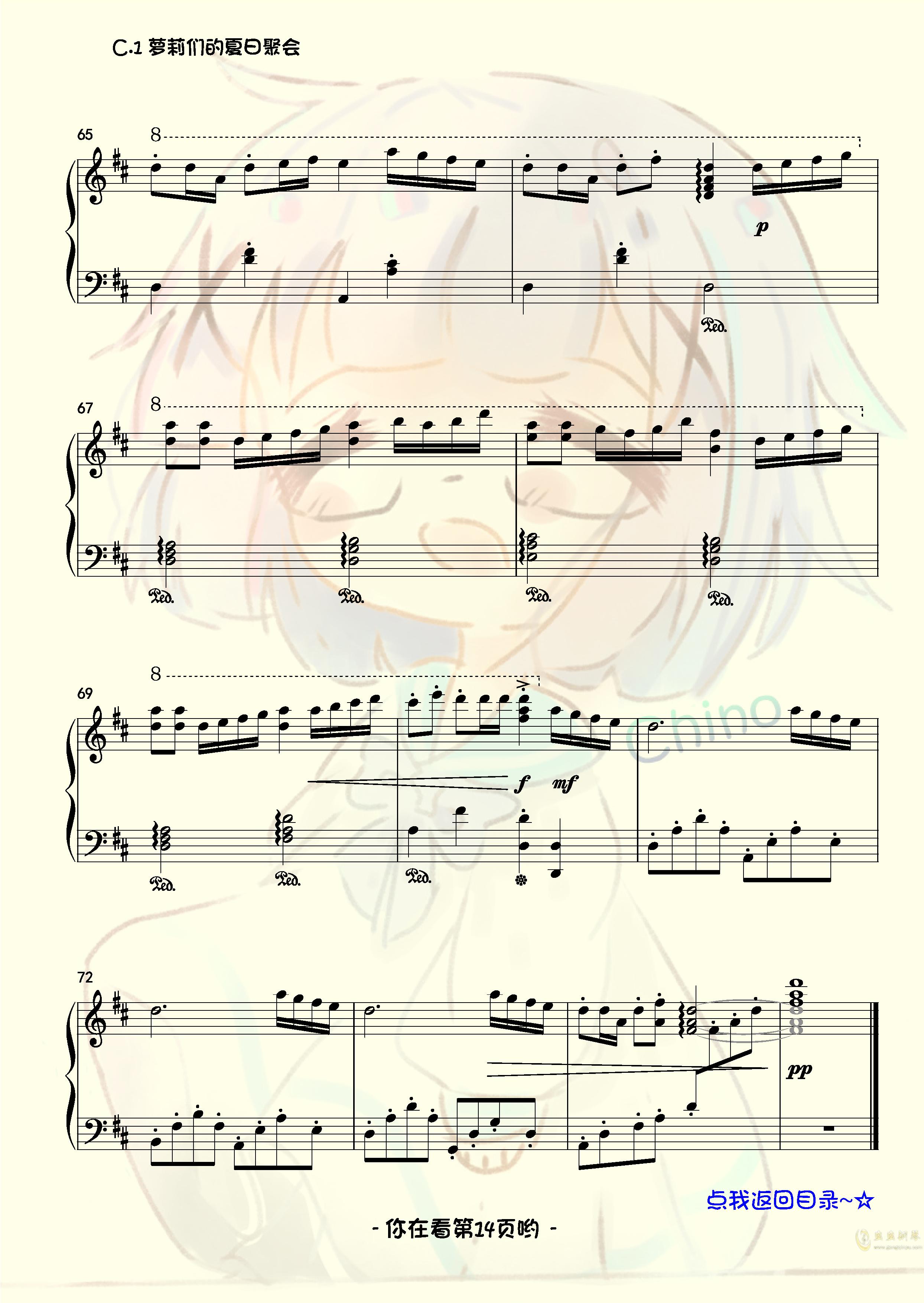 香风奇诺原创音乐作品集钢琴谱 第18页