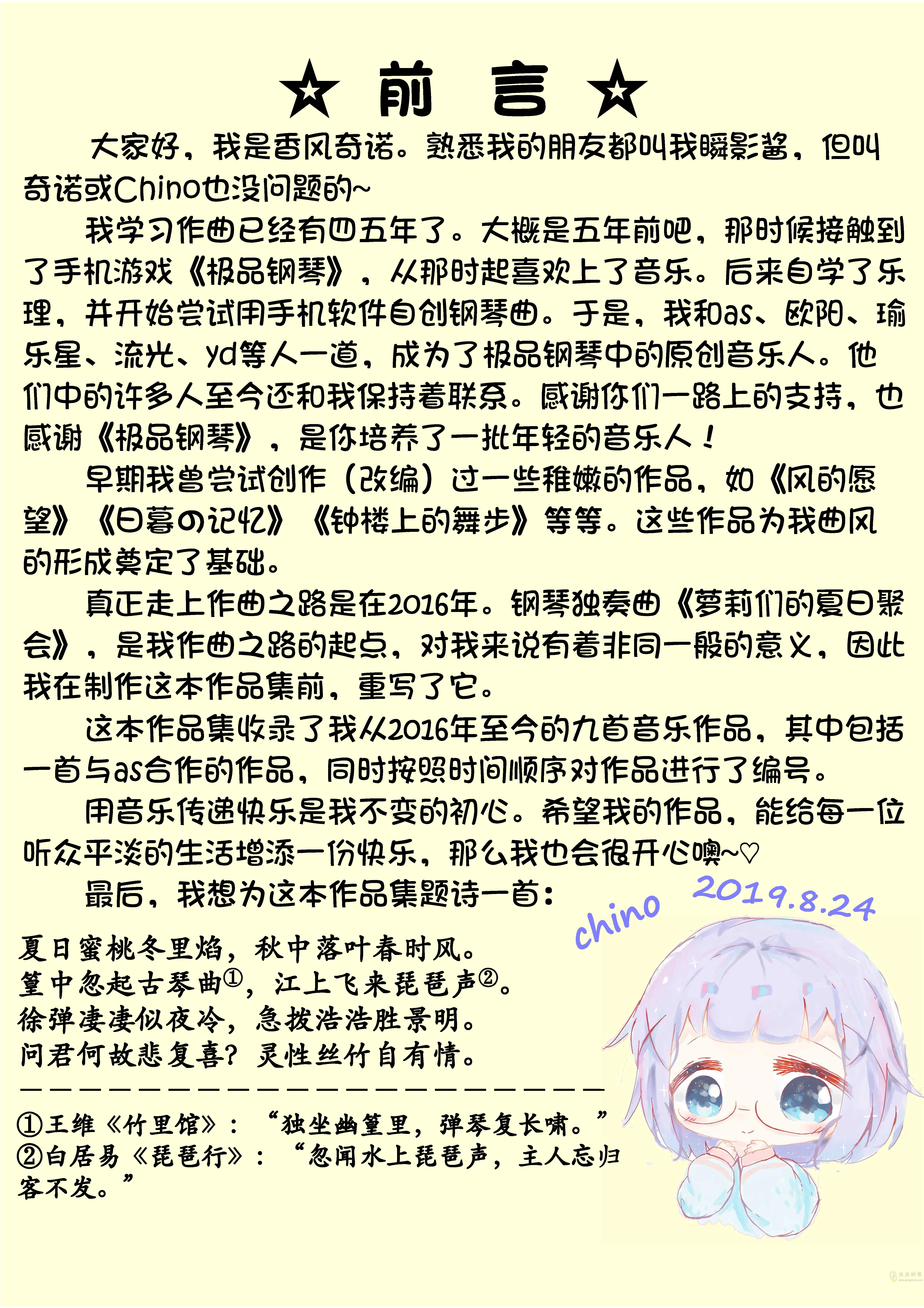 香风奇诺原创音乐作品集钢琴谱 第3页