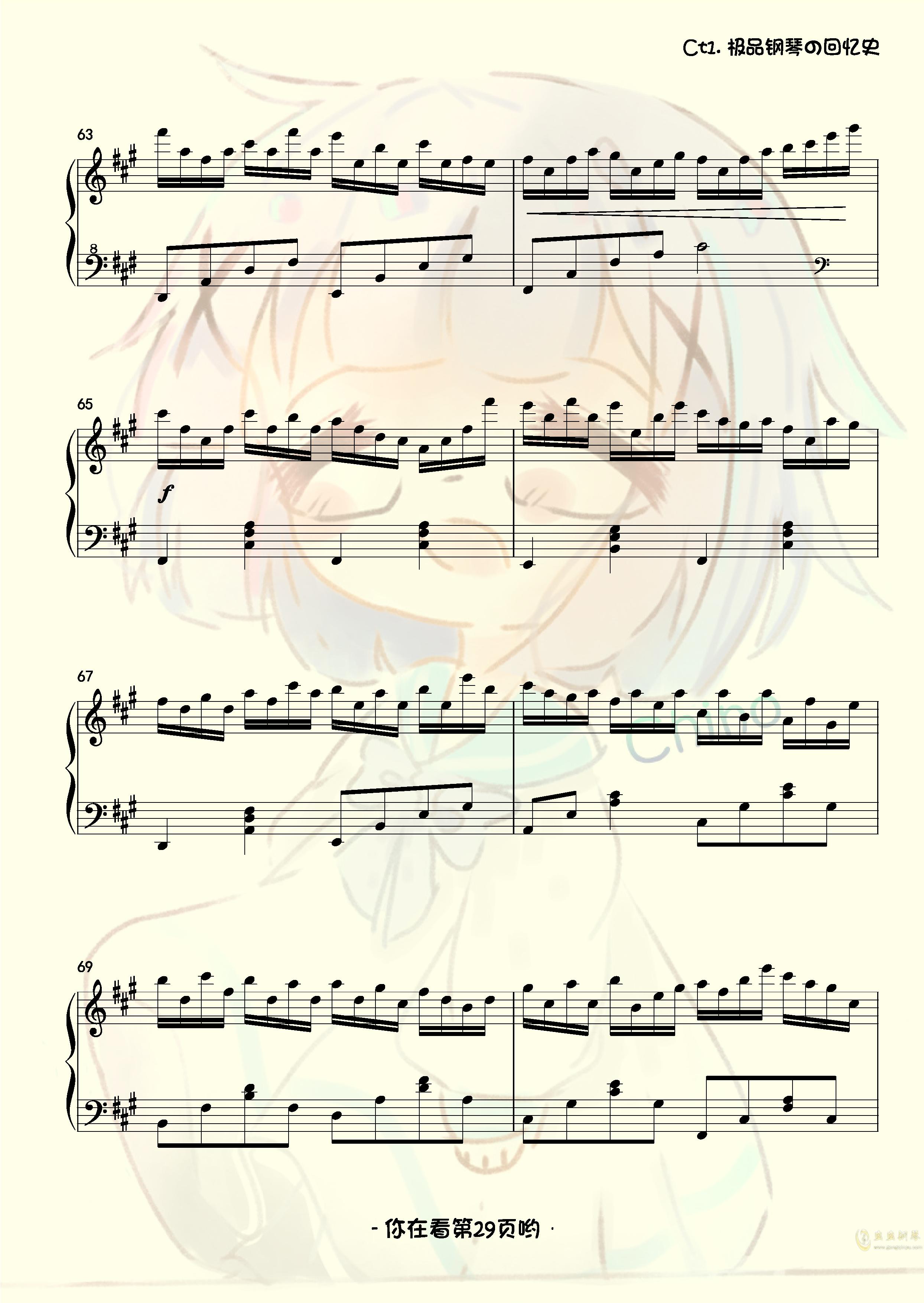 香风奇诺原创音乐作品集钢琴谱 第33页