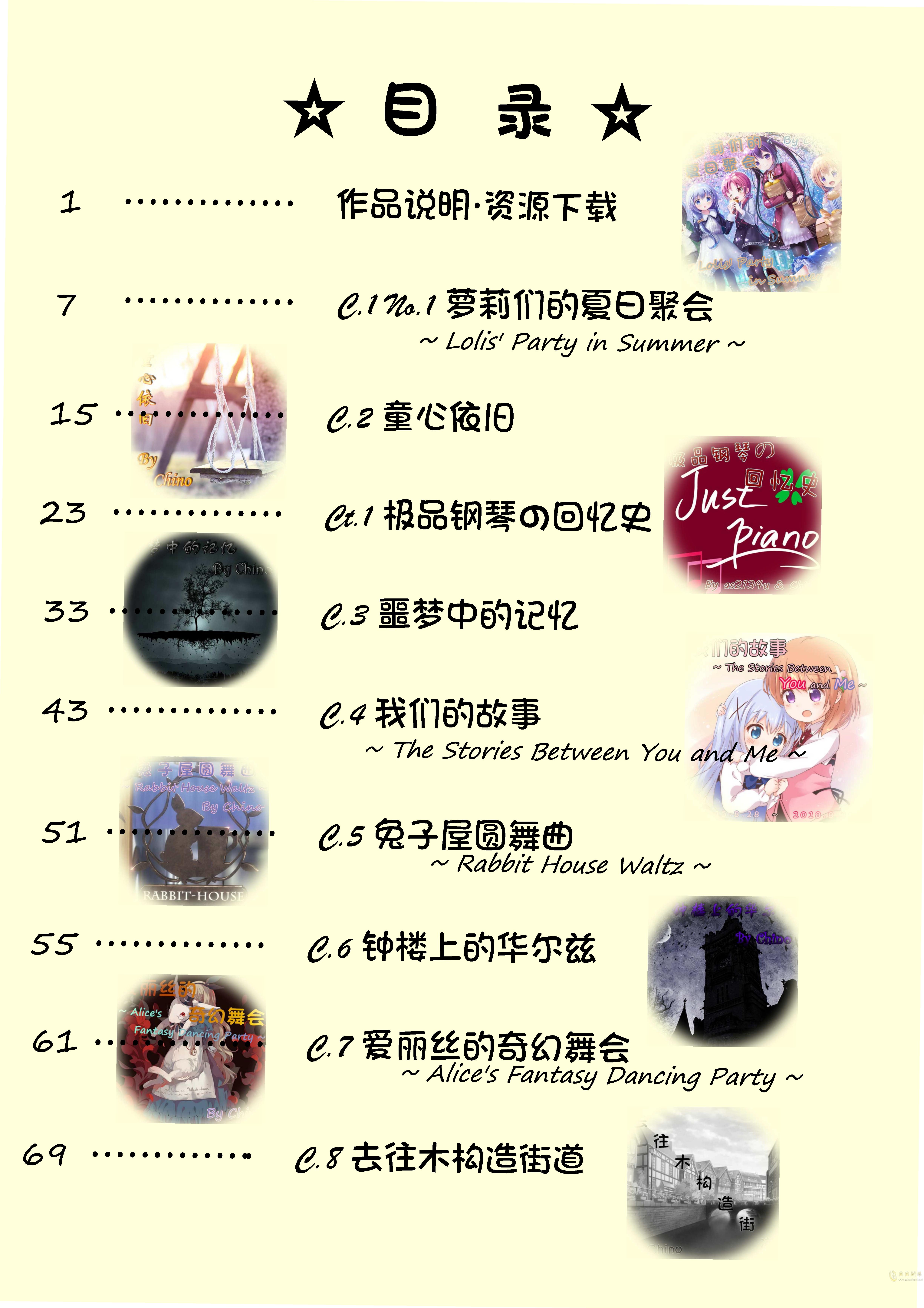 香风奇诺原创音乐作品集钢琴谱 第4页