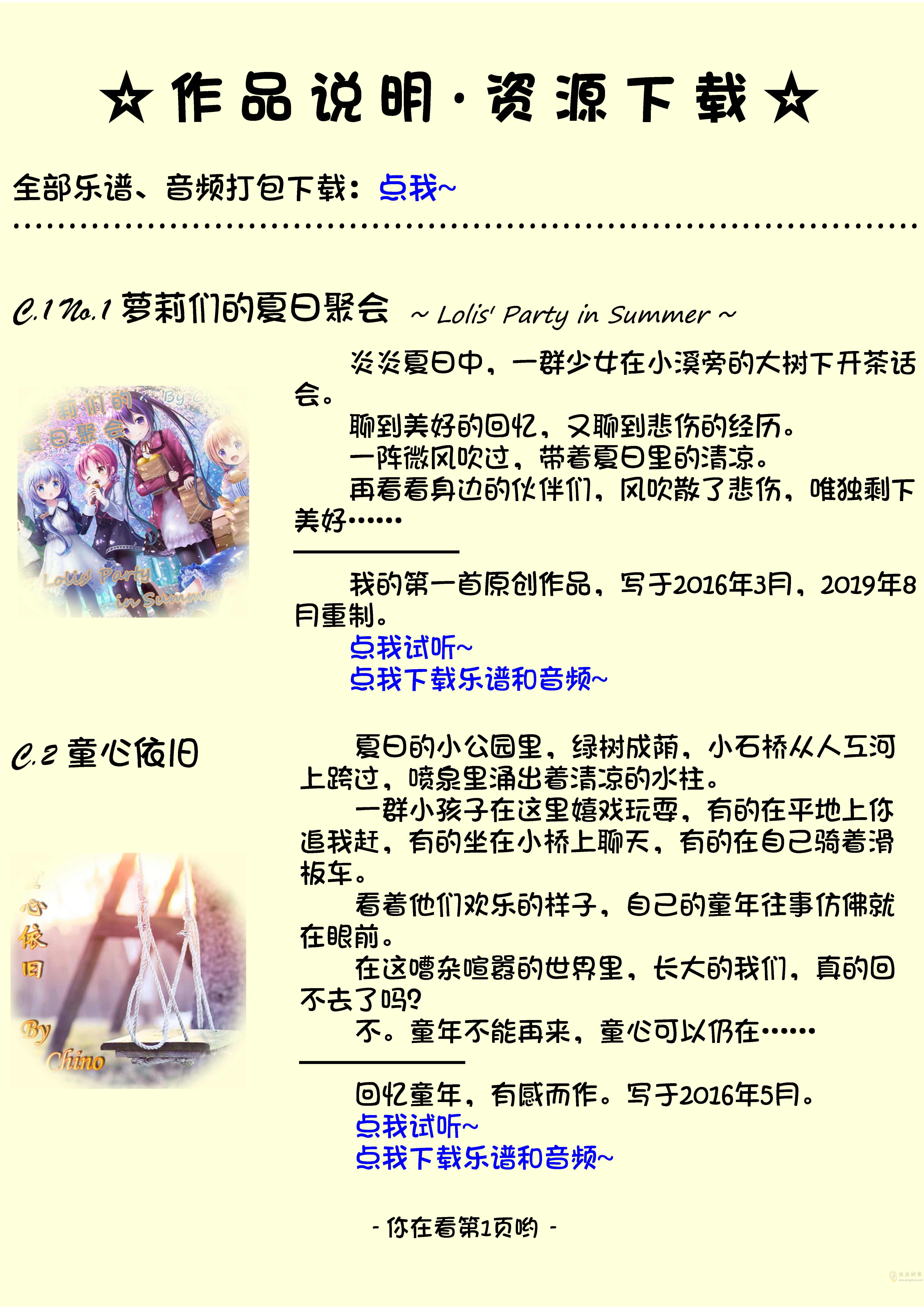 香风奇诺原创音乐作品集钢琴谱 第5页