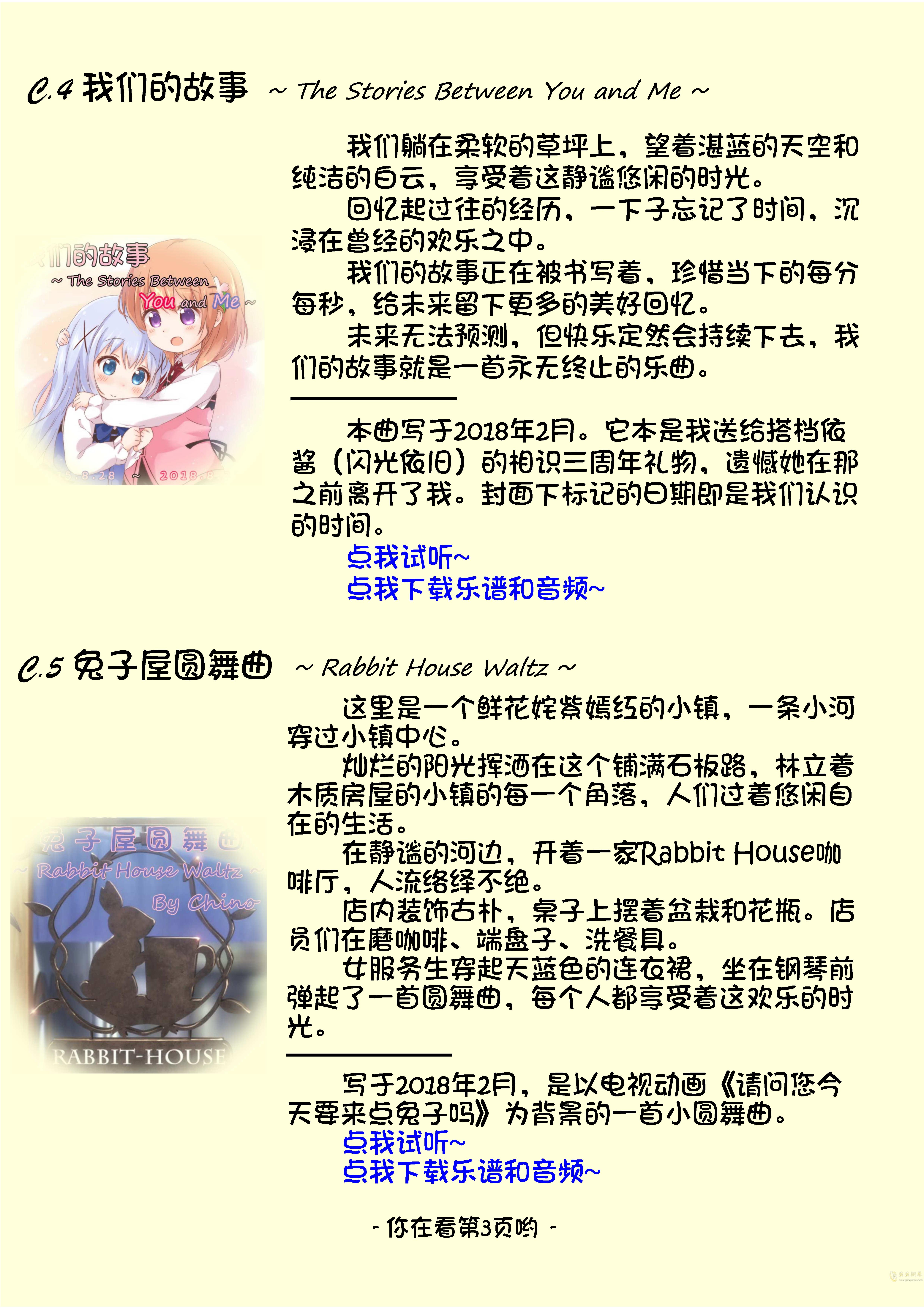 香风奇诺原创音乐作品集钢琴谱 第7页