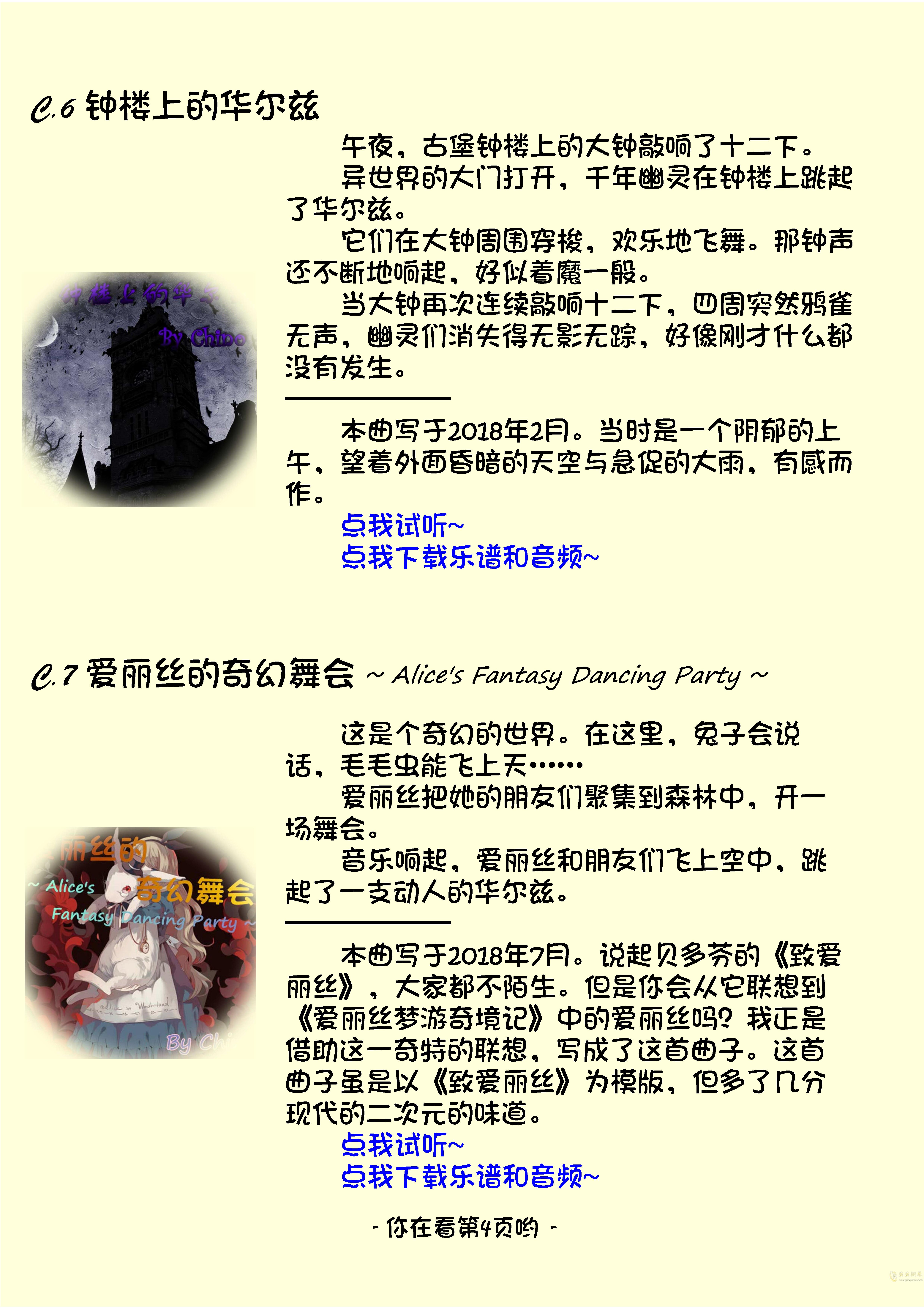 香风奇诺原创音乐作品集钢琴谱 第8页