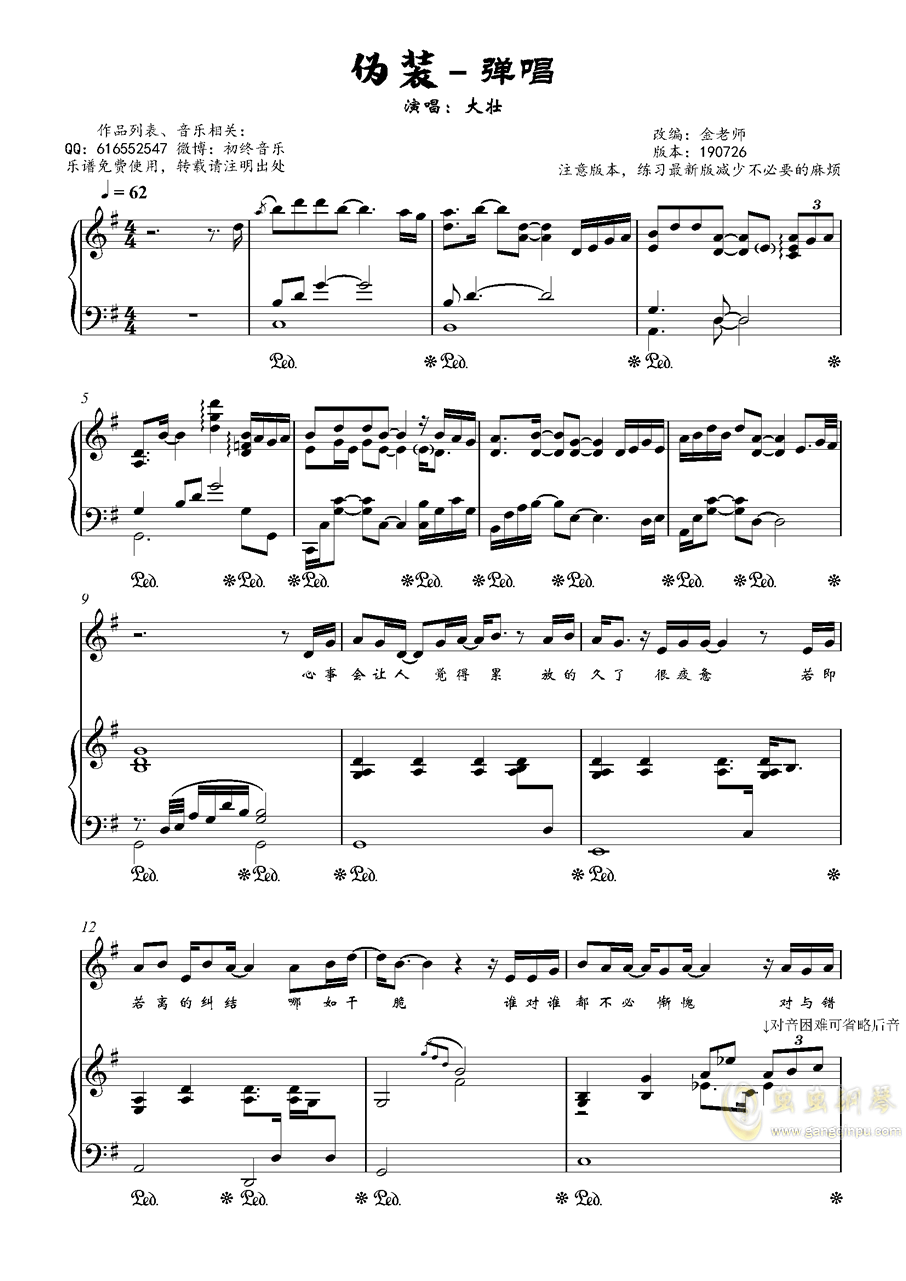 伪装钢琴谱 第2页
