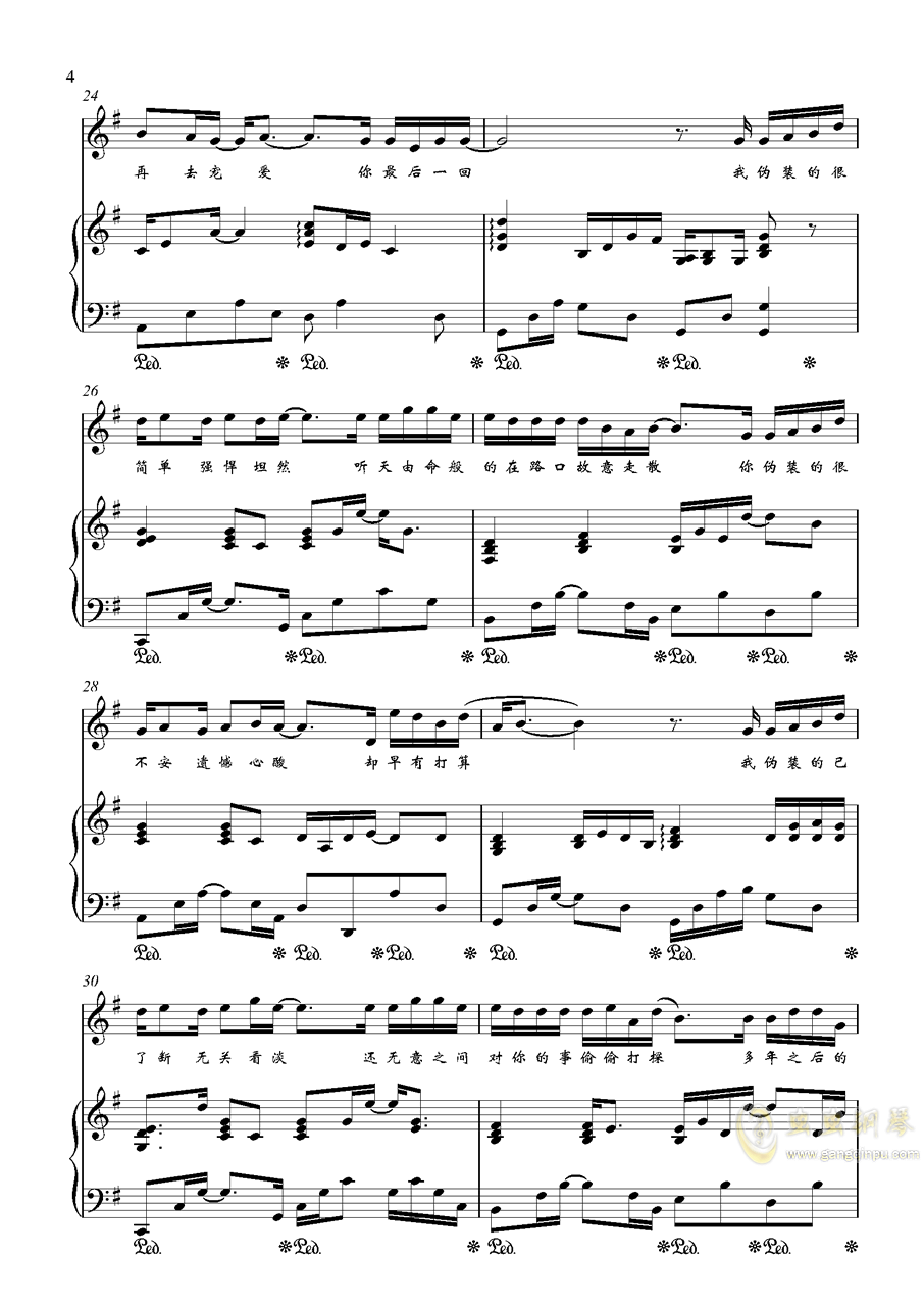 伪装钢琴谱 第4页