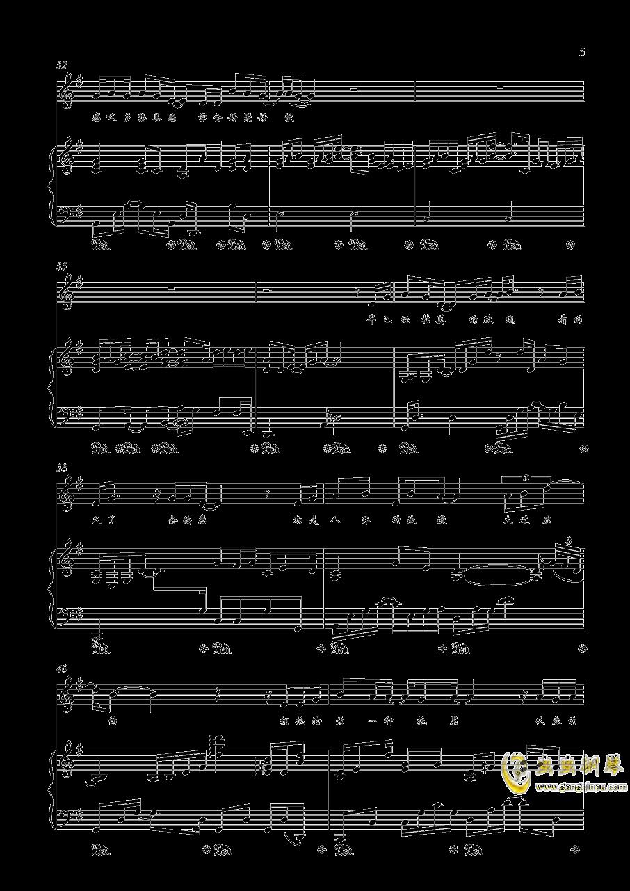 伪装钢琴谱 第5页