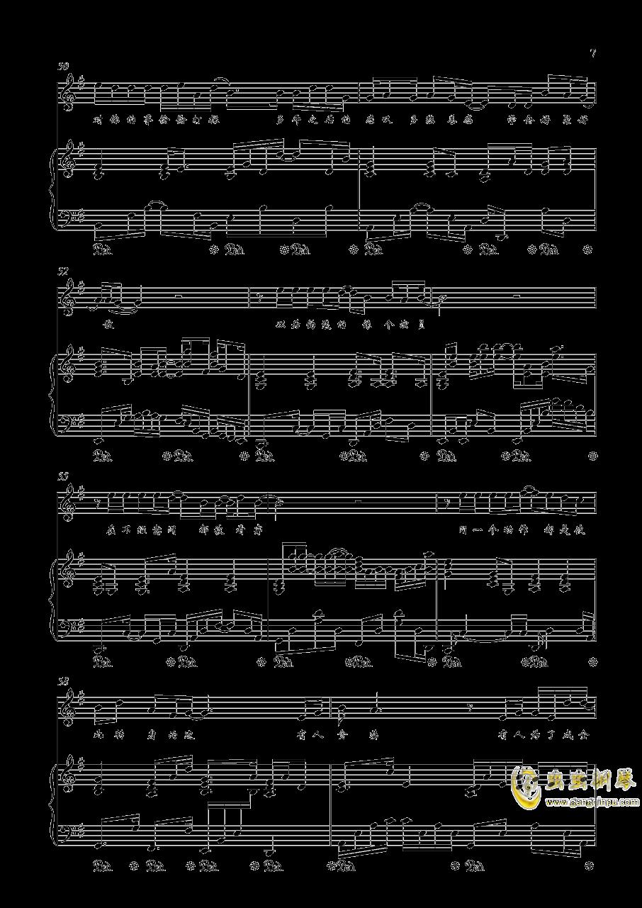 伪装钢琴谱 第7页