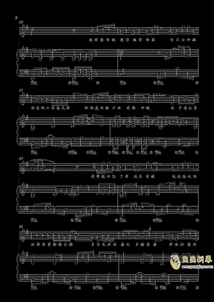伪装钢琴谱 第8页