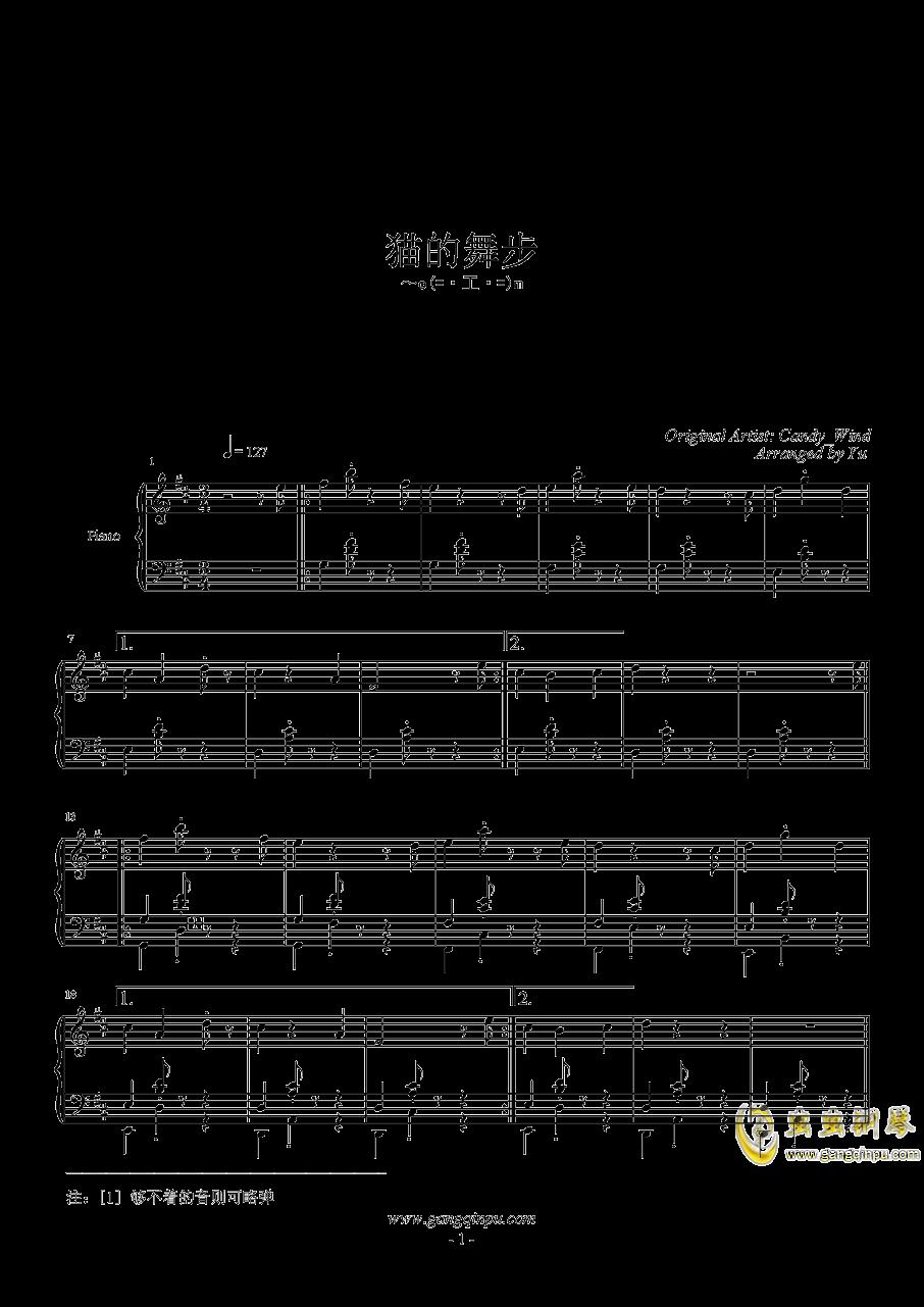 猫的舞步钢琴谱 第1页