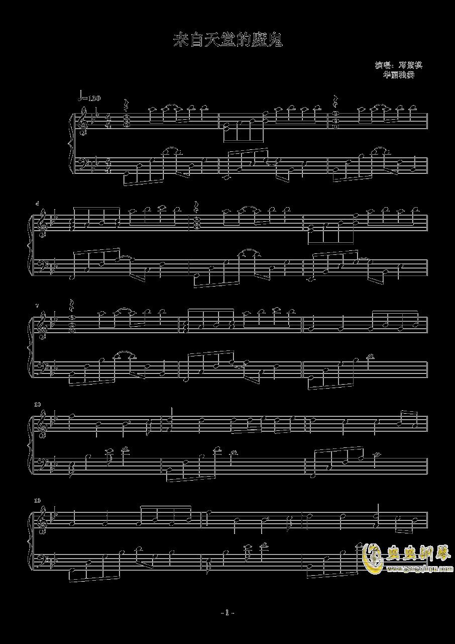 来自天堂的魔鬼钢琴谱 第1页