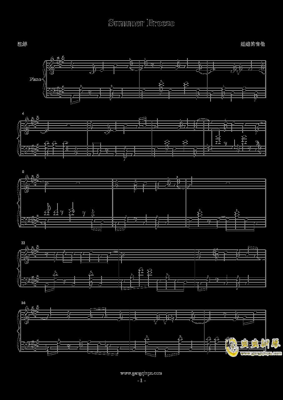 夏日微风钢琴谱 第1页