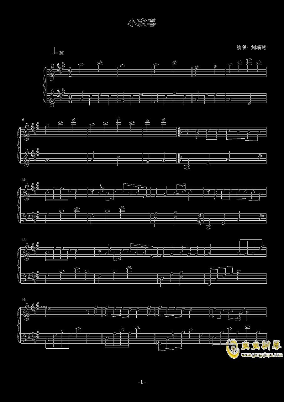 小欢喜钢琴谱 第1页