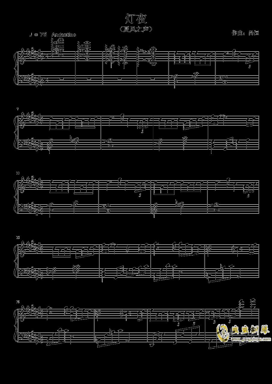 灯夜钢琴谱 第1页