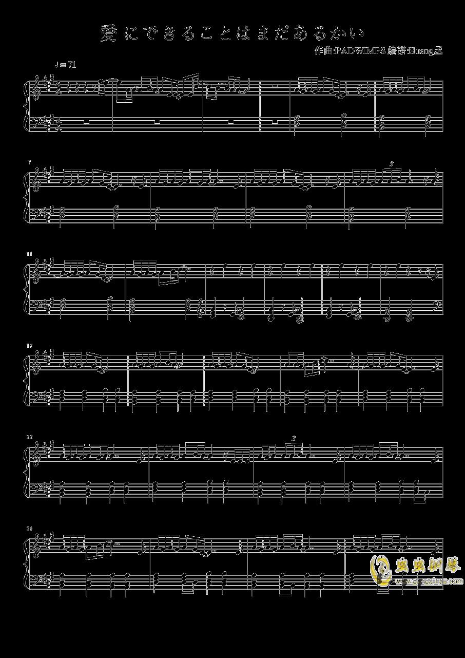 にできることはまだあるかい钢琴谱 第1页