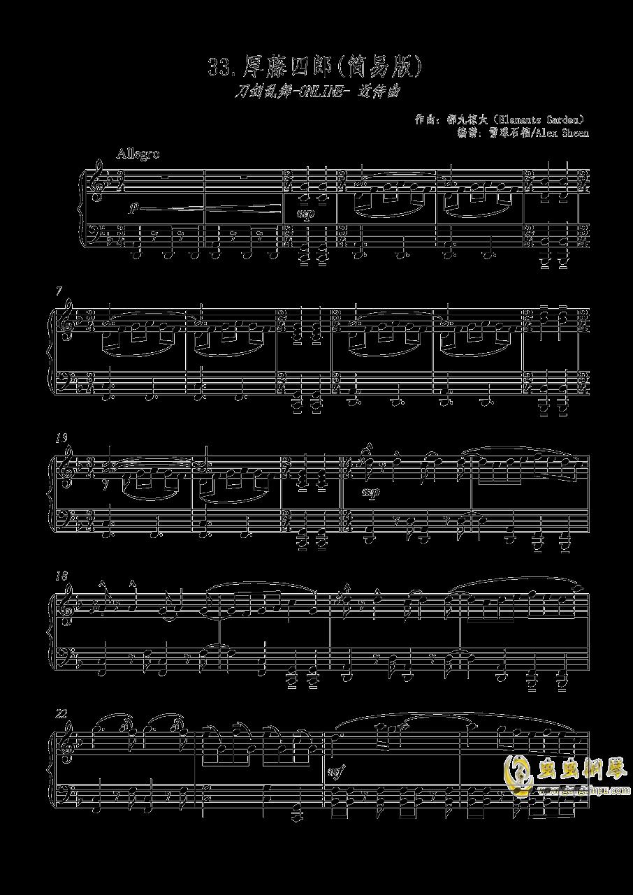 厚藤四郎 近侍曲钢琴谱 第1页