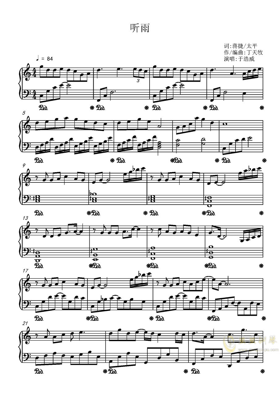 听雨钢琴谱 第1页
