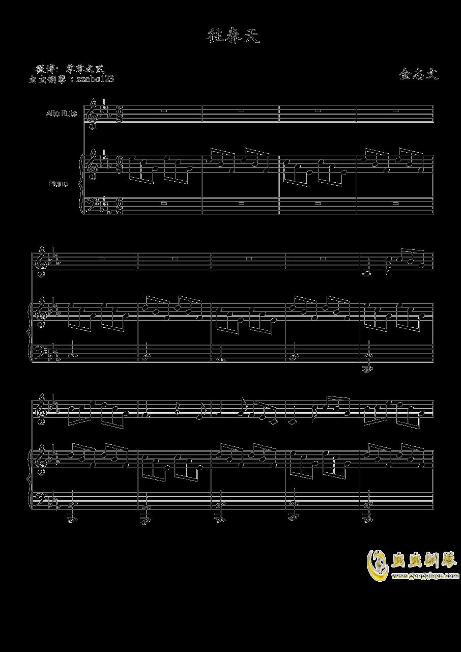 往春天钢琴谱 第1页
