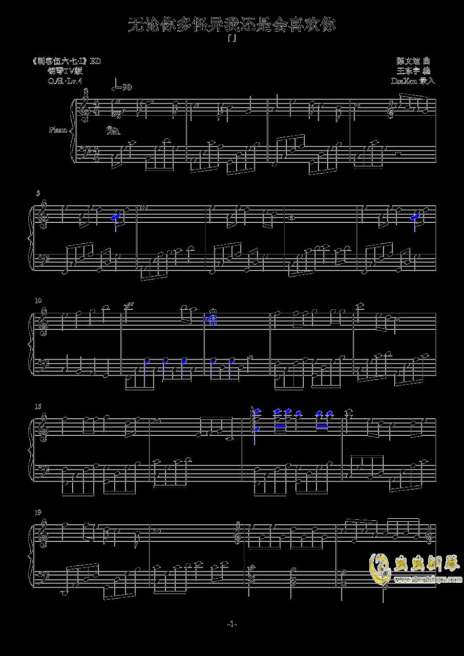 无论你多怪异我还是会喜欢你钢琴谱 第1页