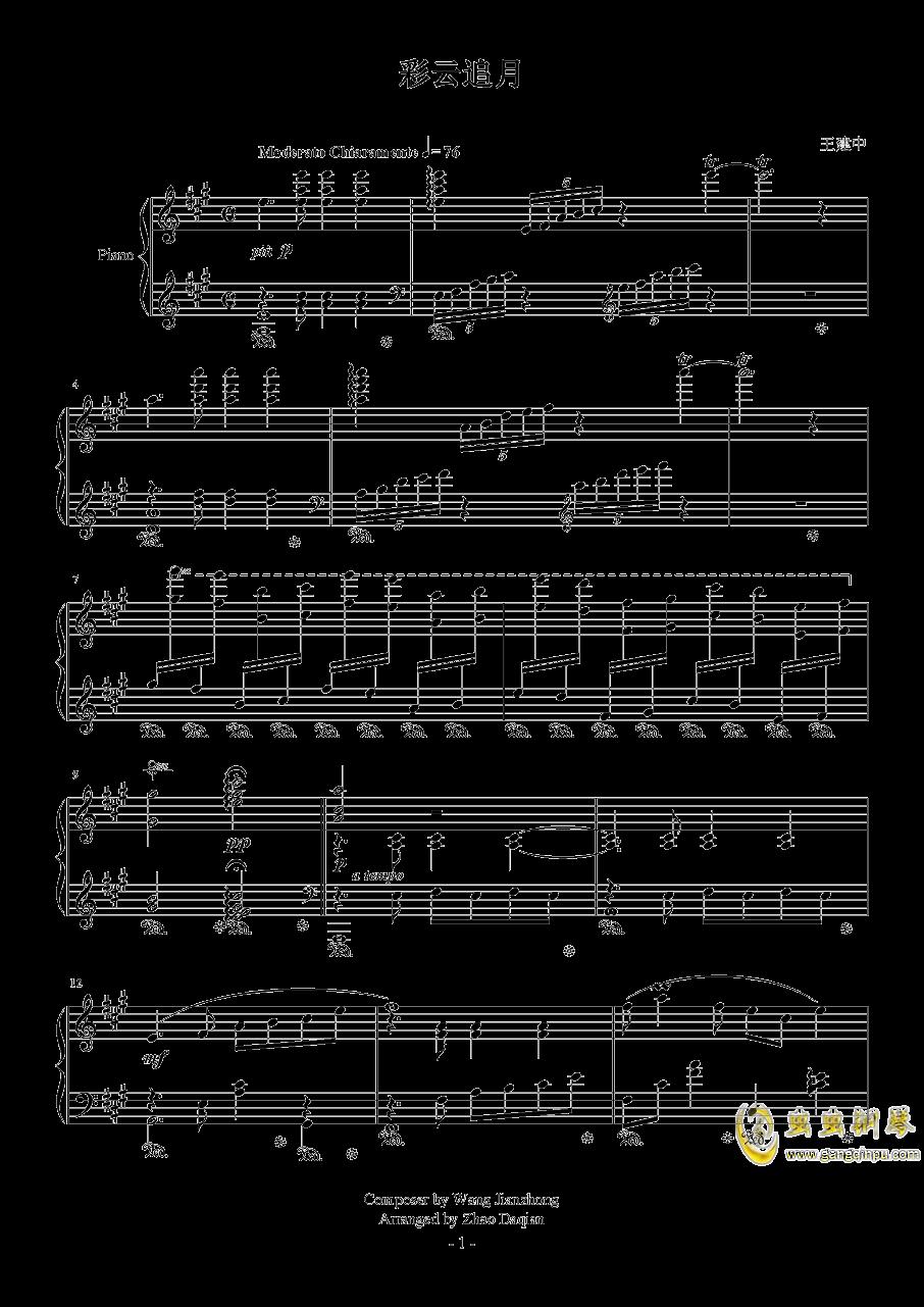 彩云追月钢琴谱 第1页