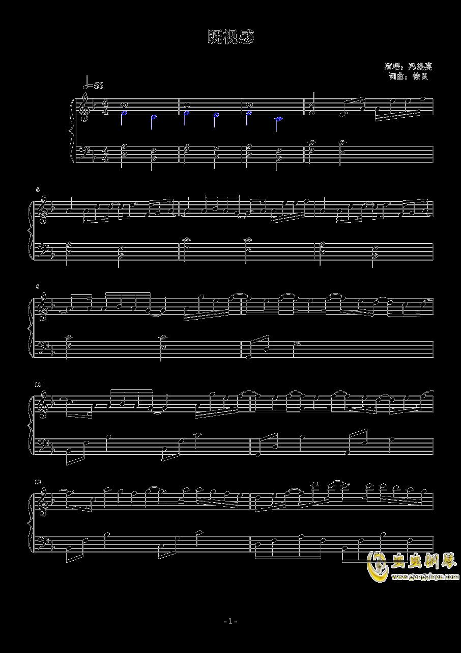 既视感钢琴谱 第1页