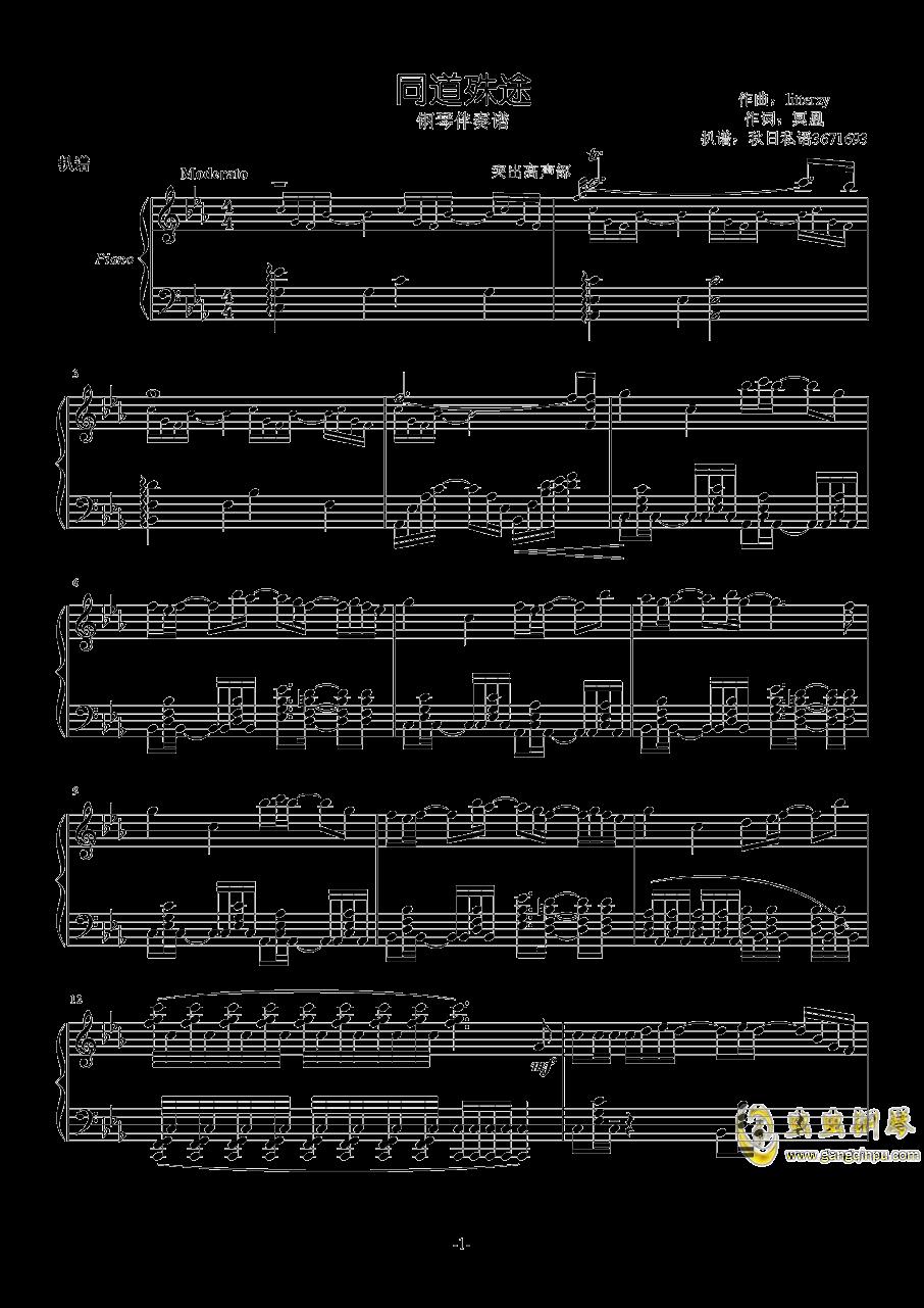同道殊途钢琴谱 第1页