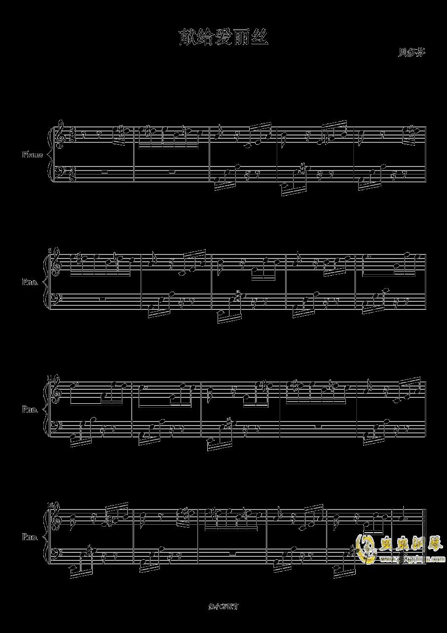 献给爱丽丝钢琴谱 第1页