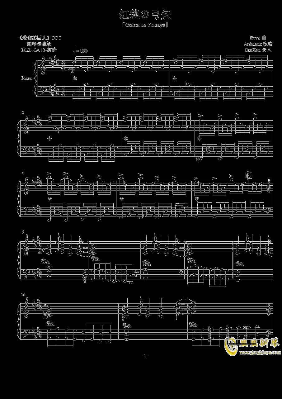 红莲之弓钢琴谱 第1页